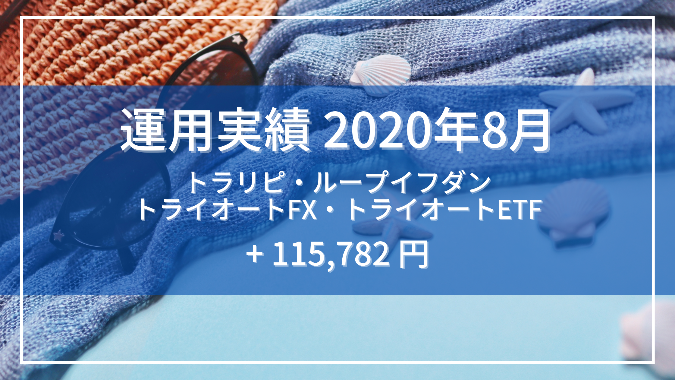 月次運用実績_202008