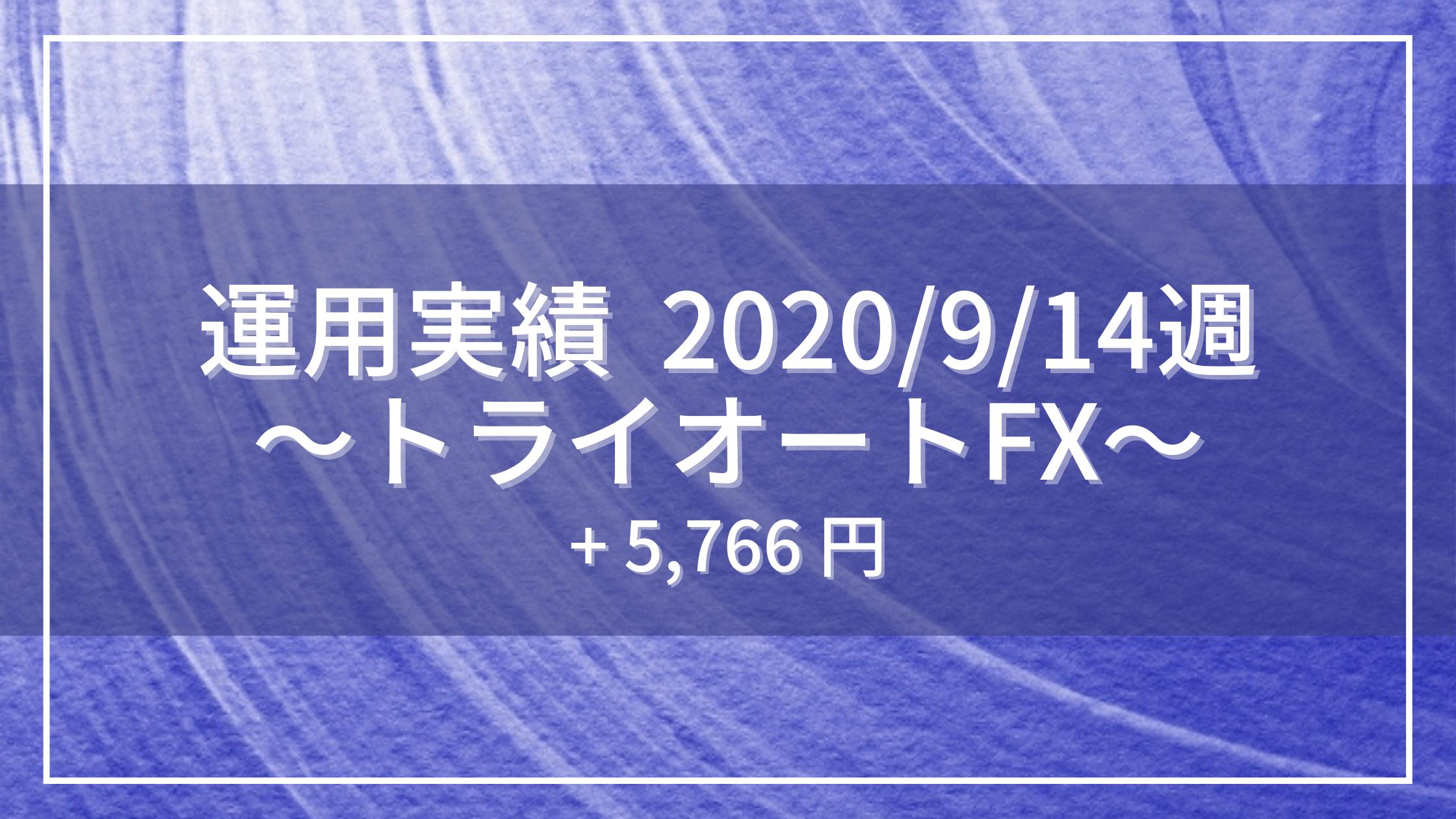 20200914運用実績_トライオートFX