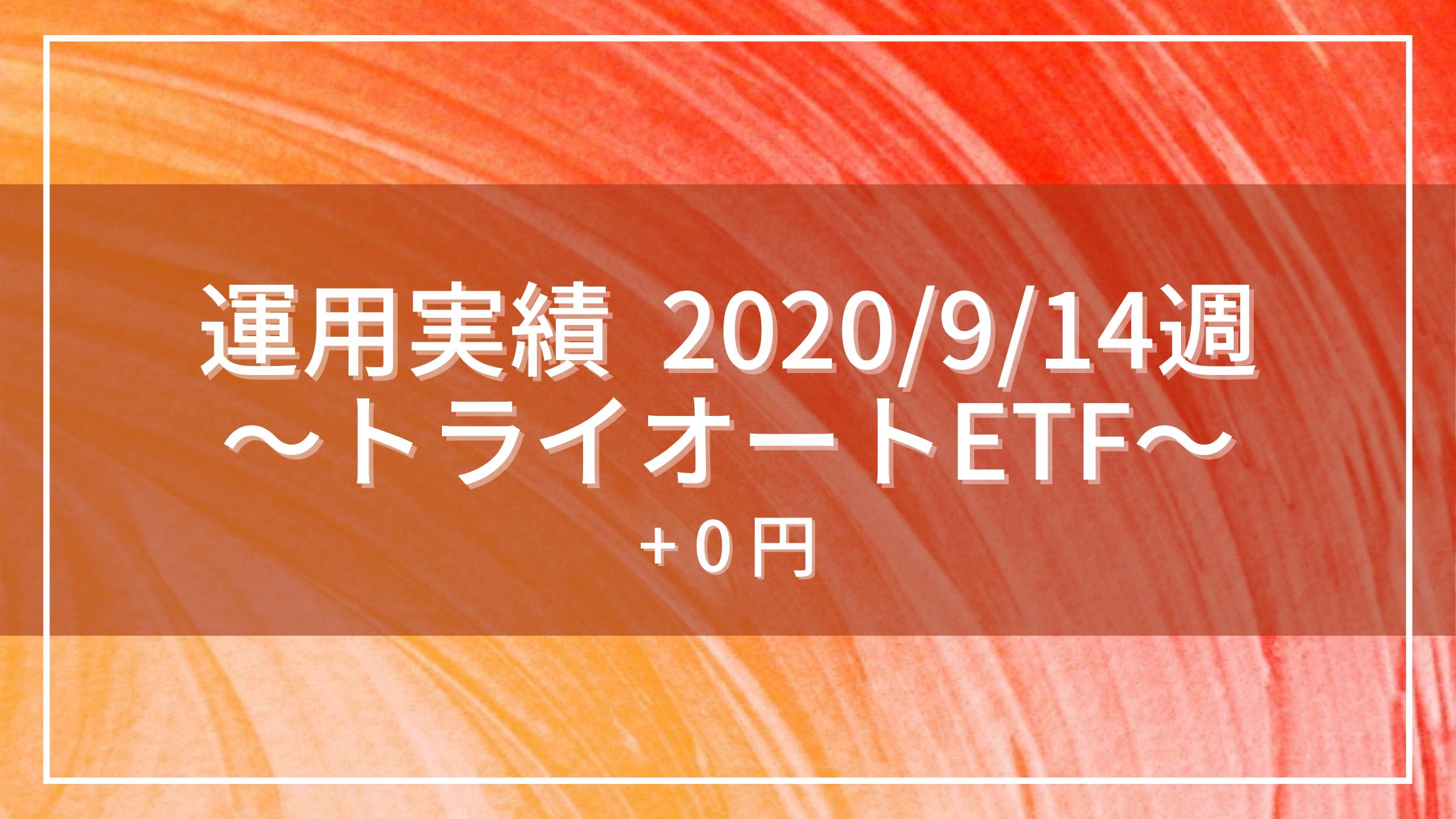 20200914_運用実績_トライオートETF