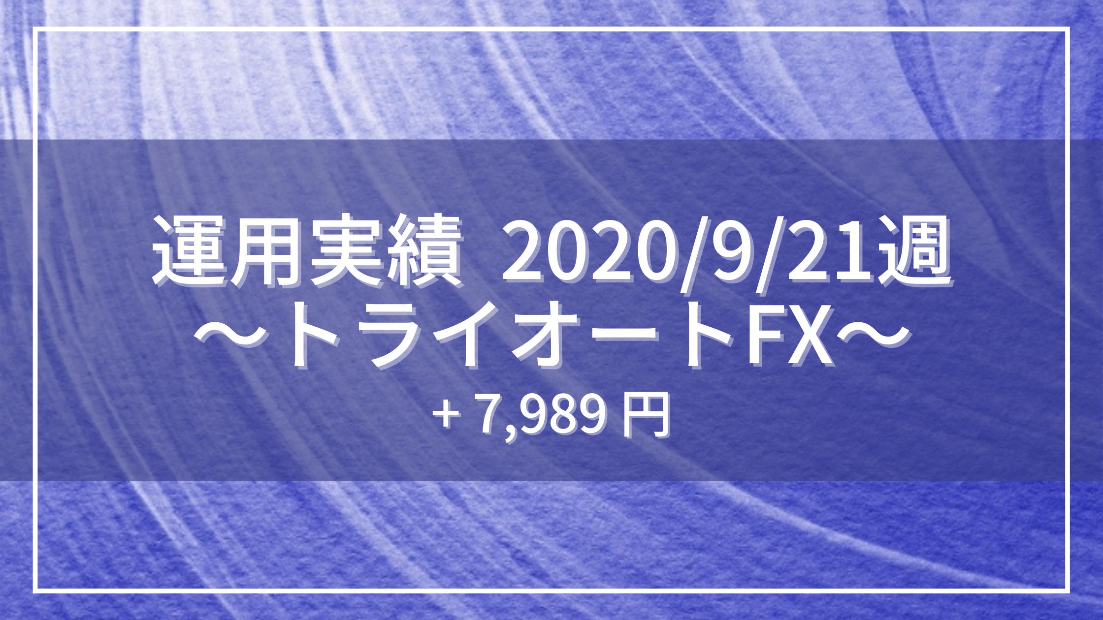 20200921_運用実績_トライオートFX