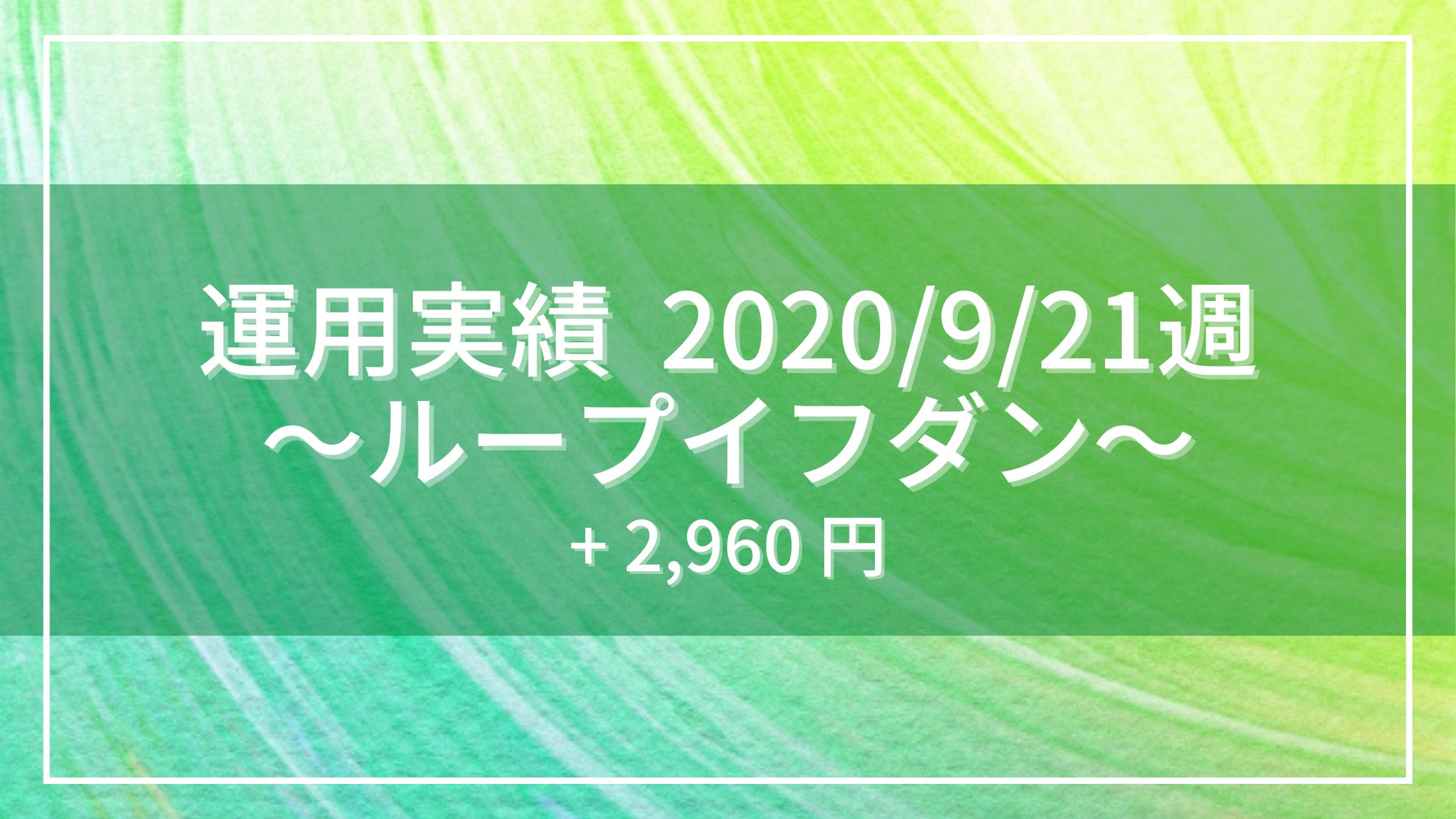 20200921_運用実績_ループイフダン