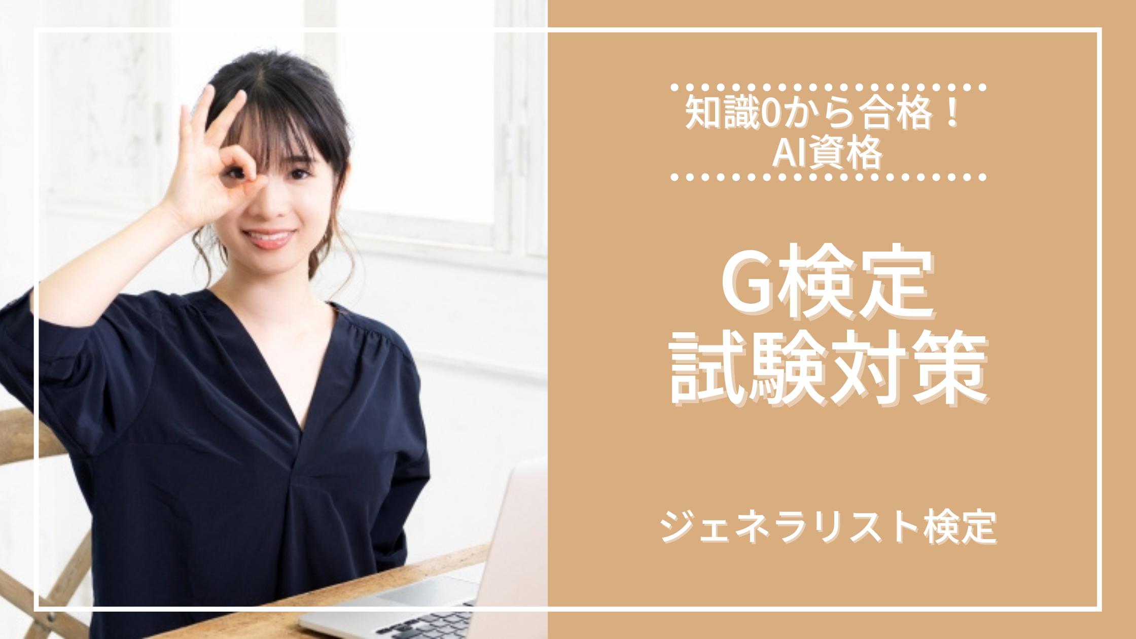 G検定試験対策