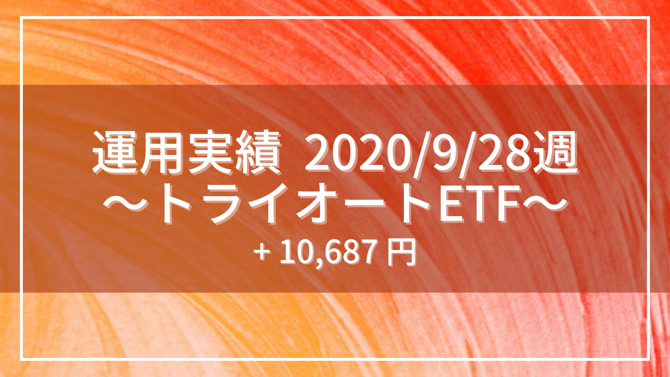 20200928_運用実績_トライオートETF