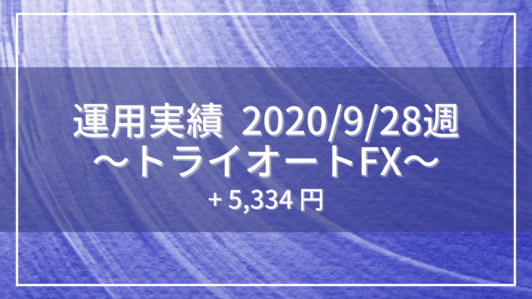 20200928_運用実績_トライオートFX