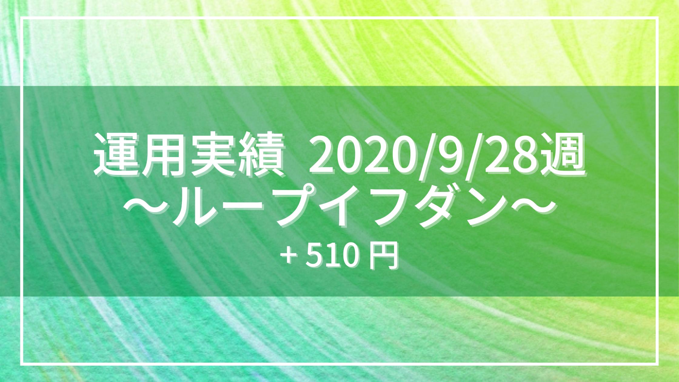 20200928_運用実績_ループイフダン