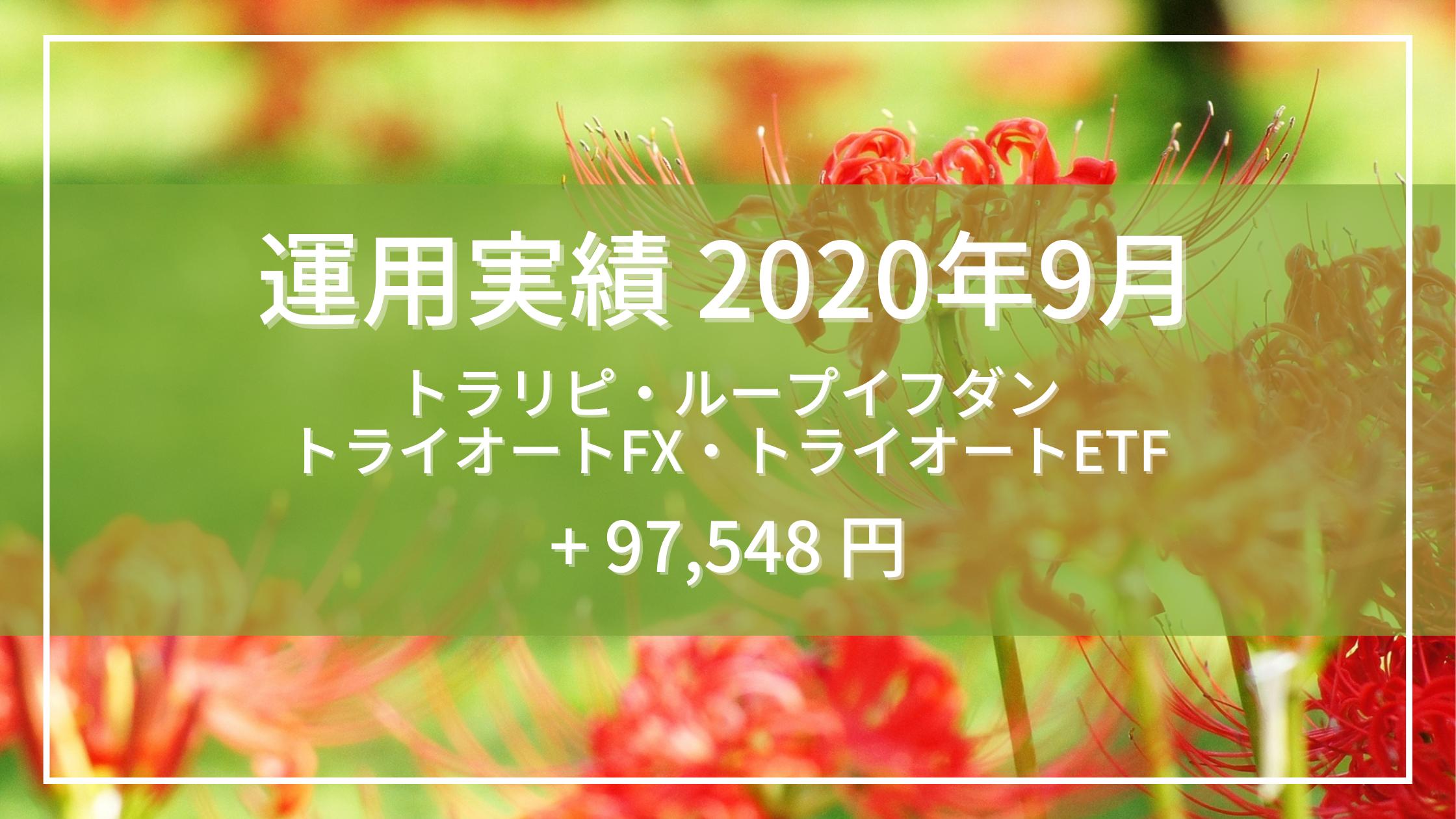 20201001月次運用実績_202009