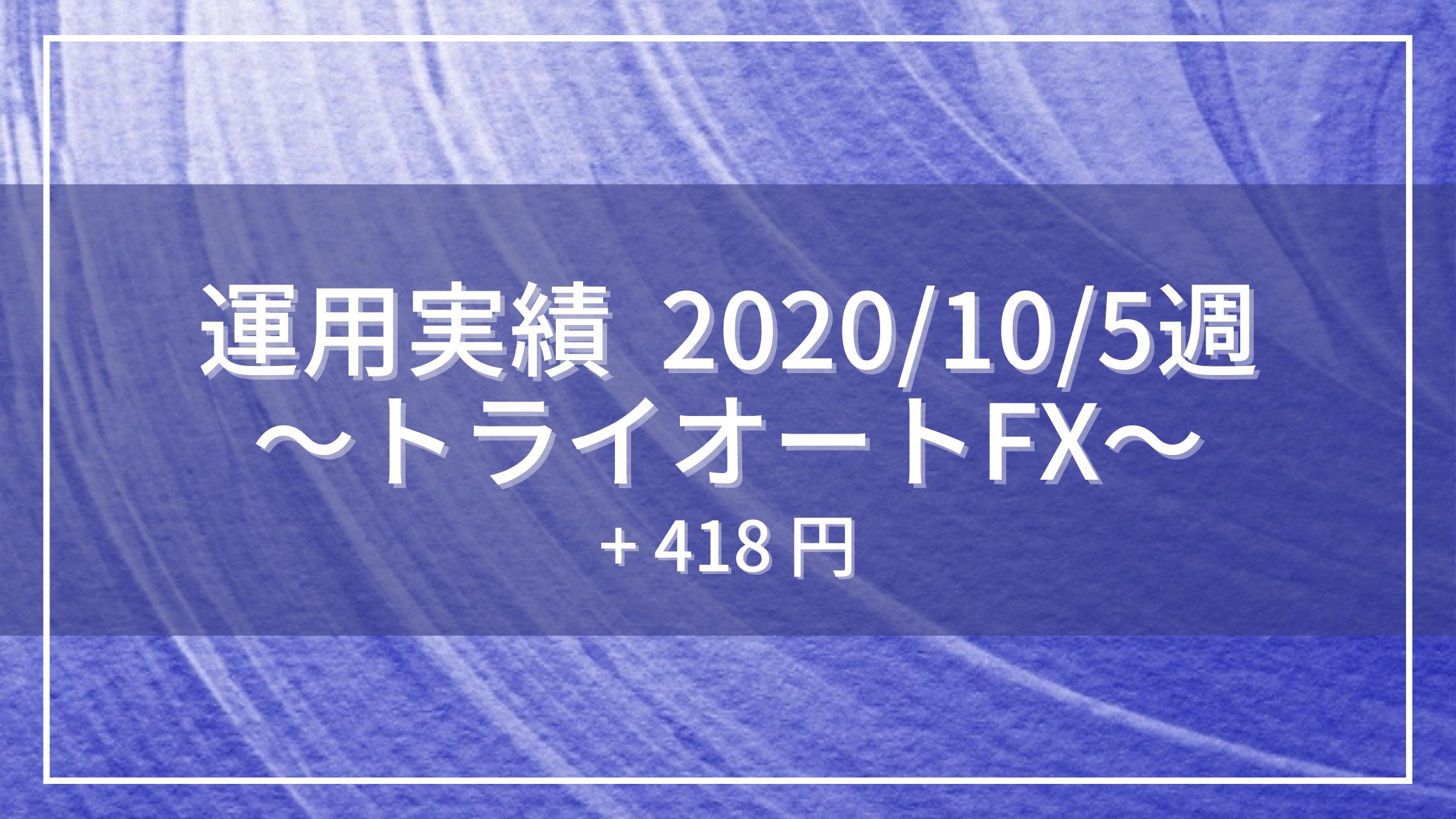 20201005_運用実績_トライオートFX