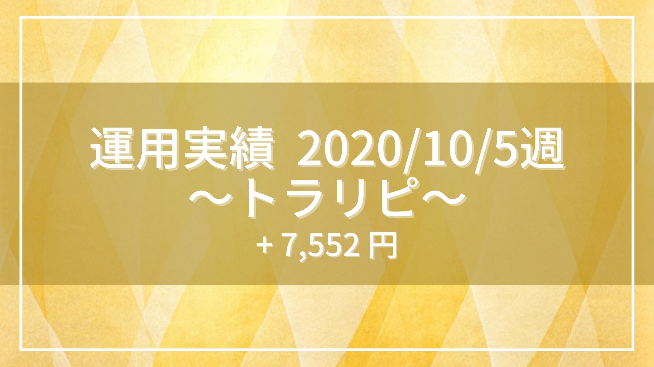 20201005_運用実績_トラリピ