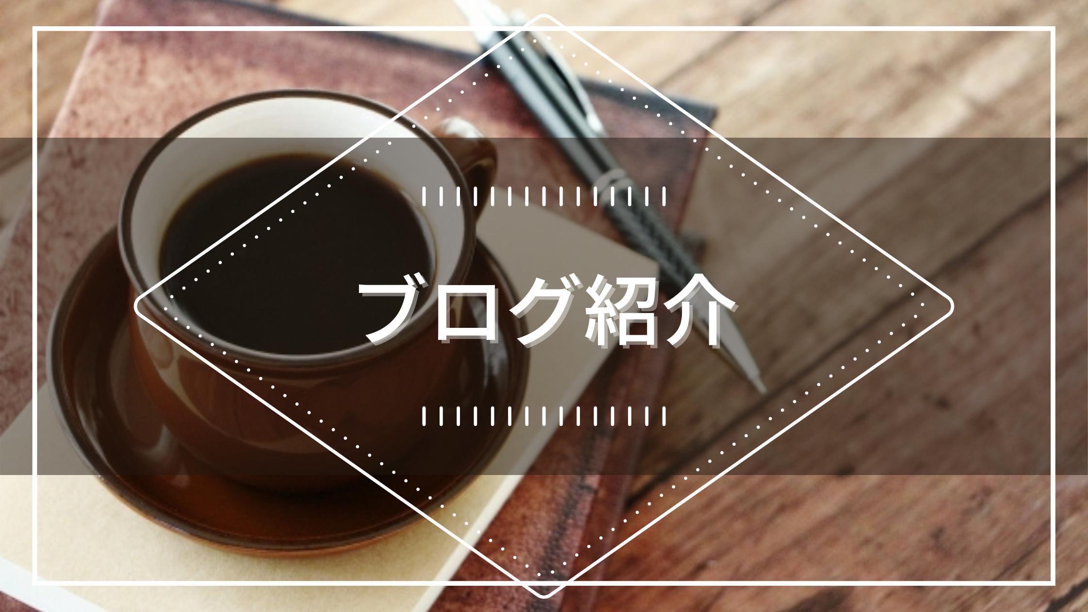 20201011_ブログ紹介