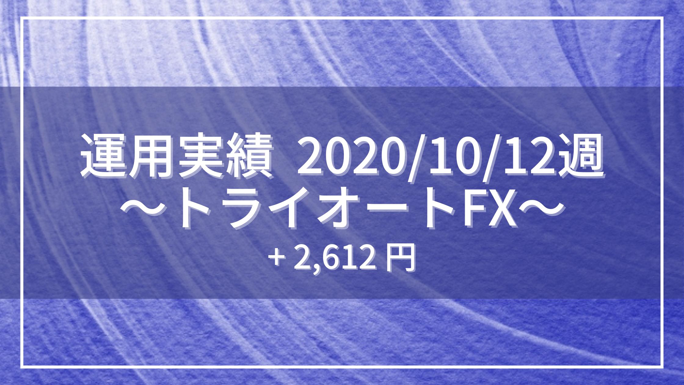 20201012_運用実績_トライオートFX