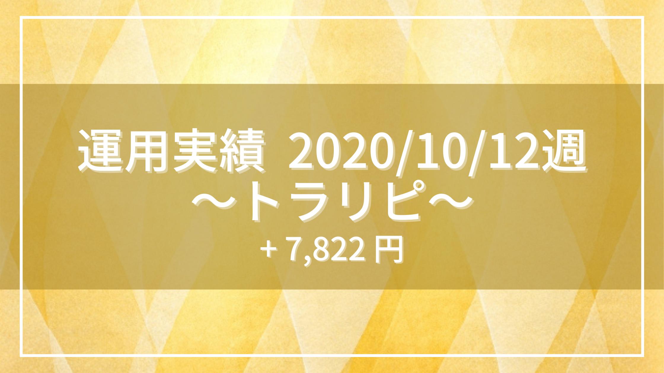 20201012_運用実績_トラリピ