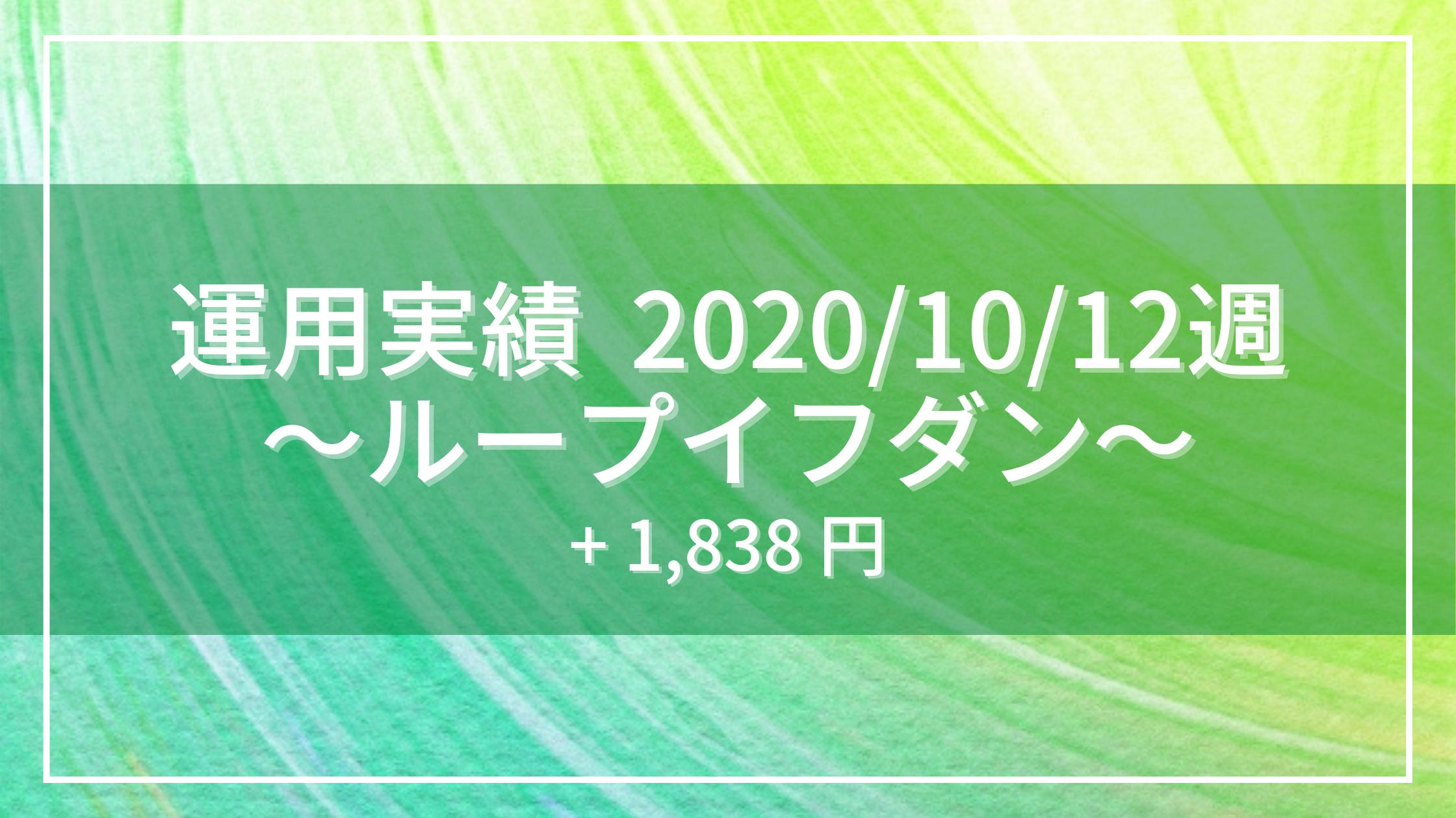 20201012_運用実績_ループイフダン