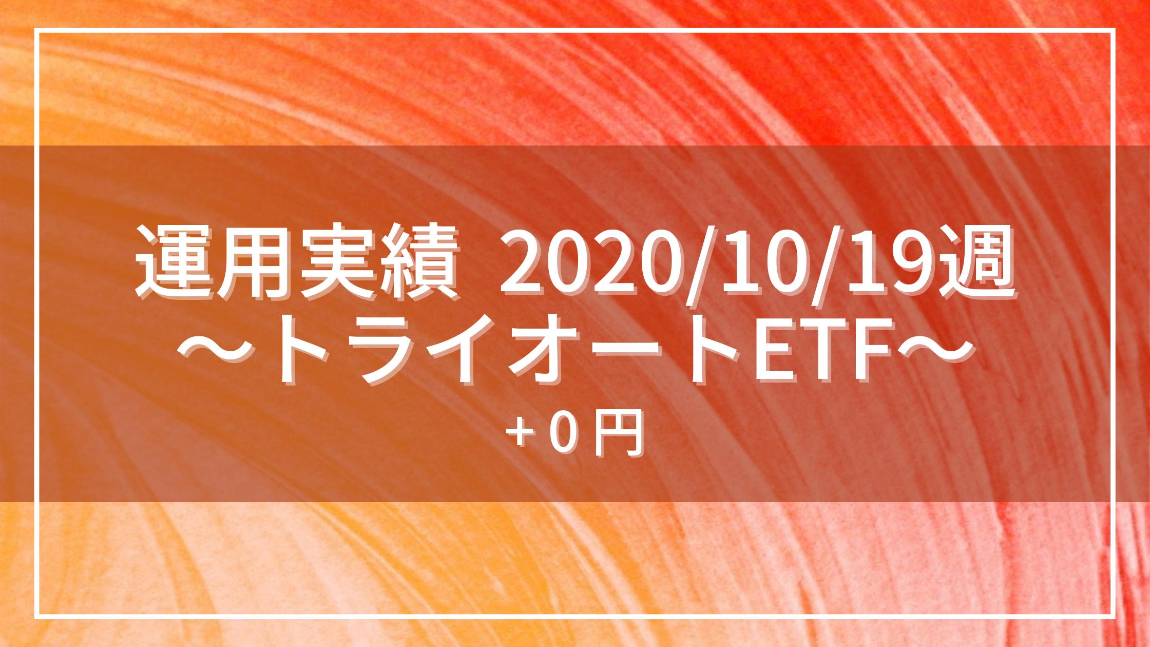 20201019_運用実績_トライオートETF