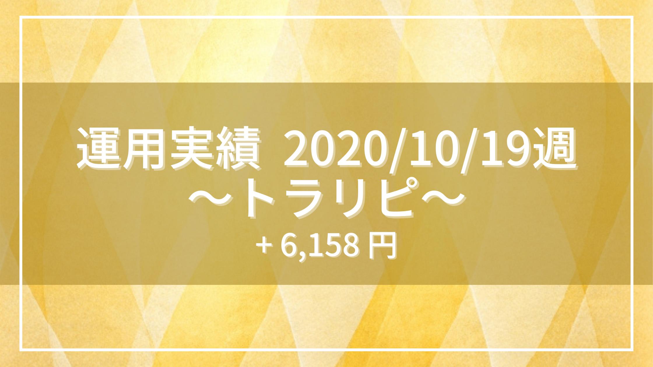 20201019_運用実績_トラリピ