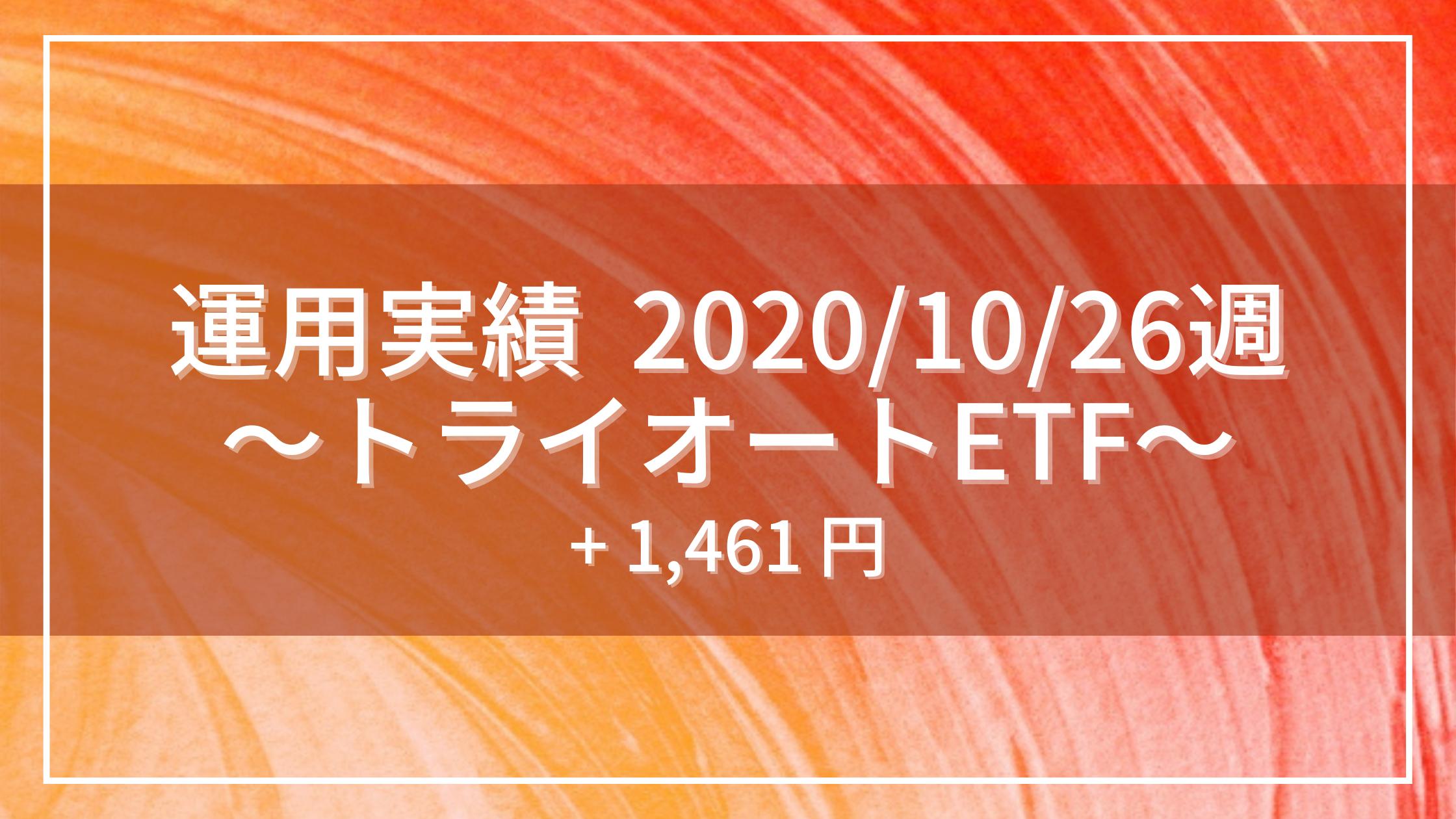 20201026_運用実績_トライオートETF