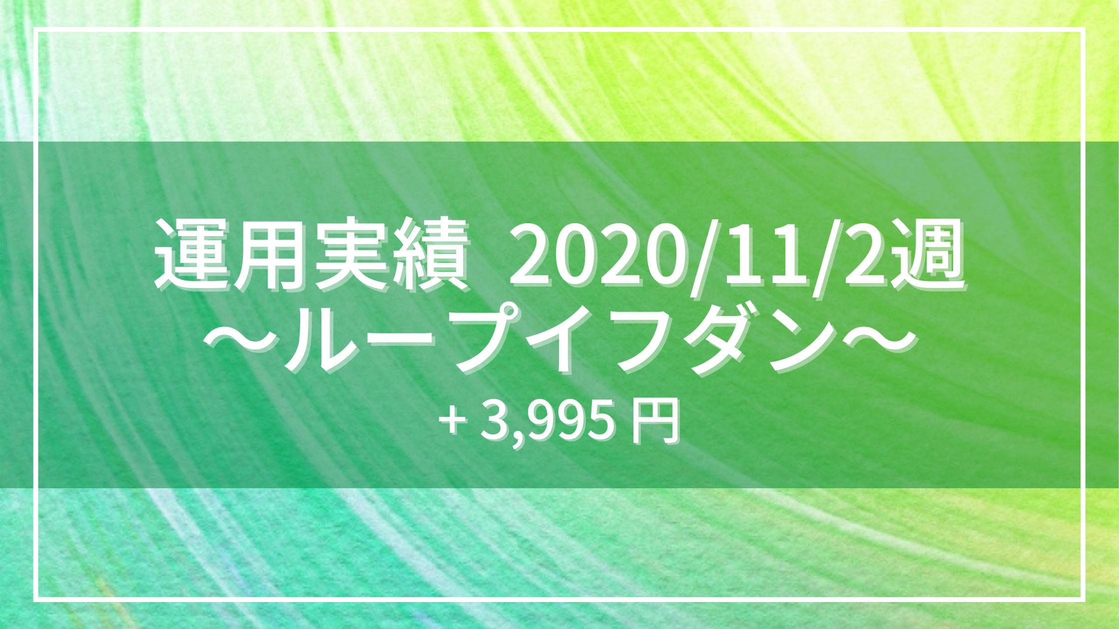 20201102_運用実績_ループイフダン