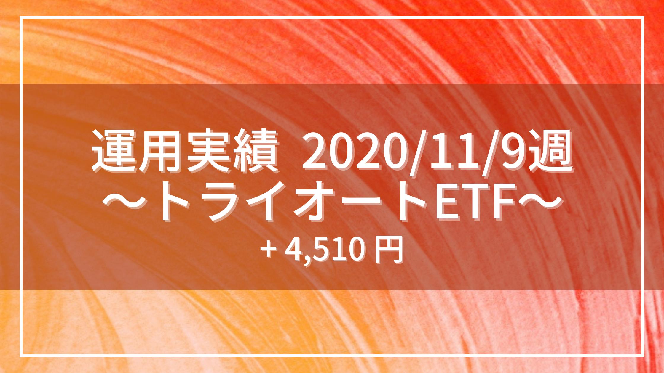 20201109_運用実績_トライオートETF