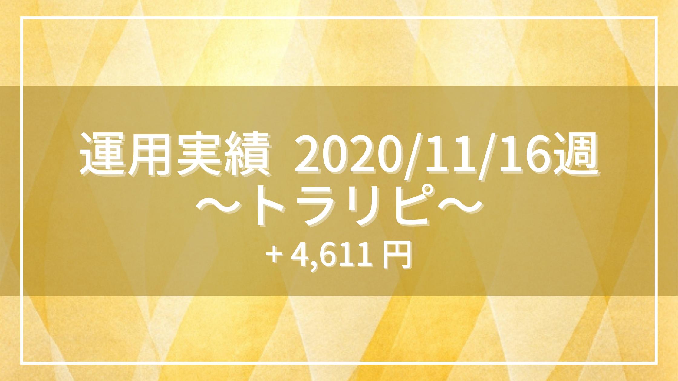 20201116_運用実績_トラリピ