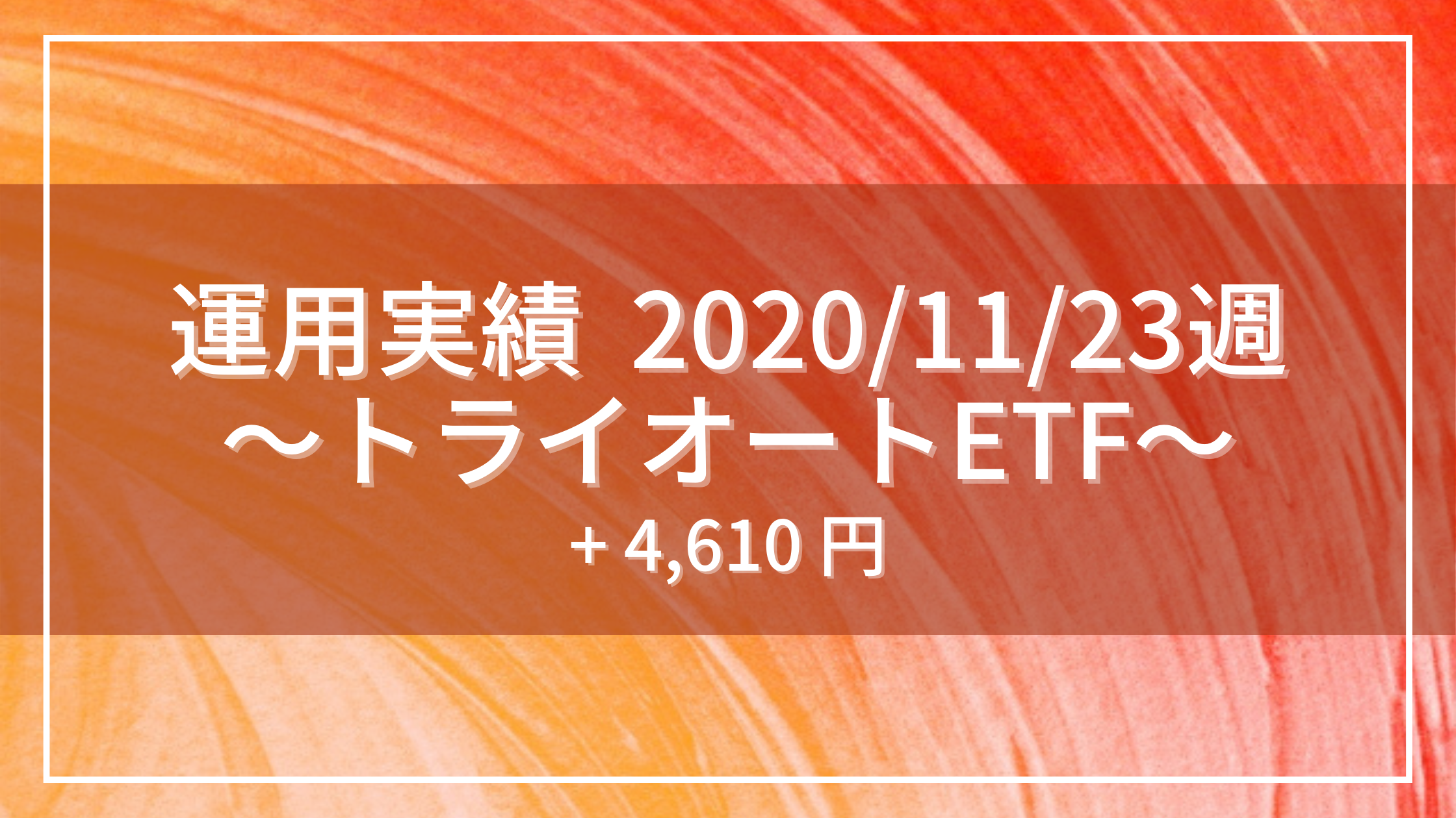 20201123_運用実績_トライオートETF