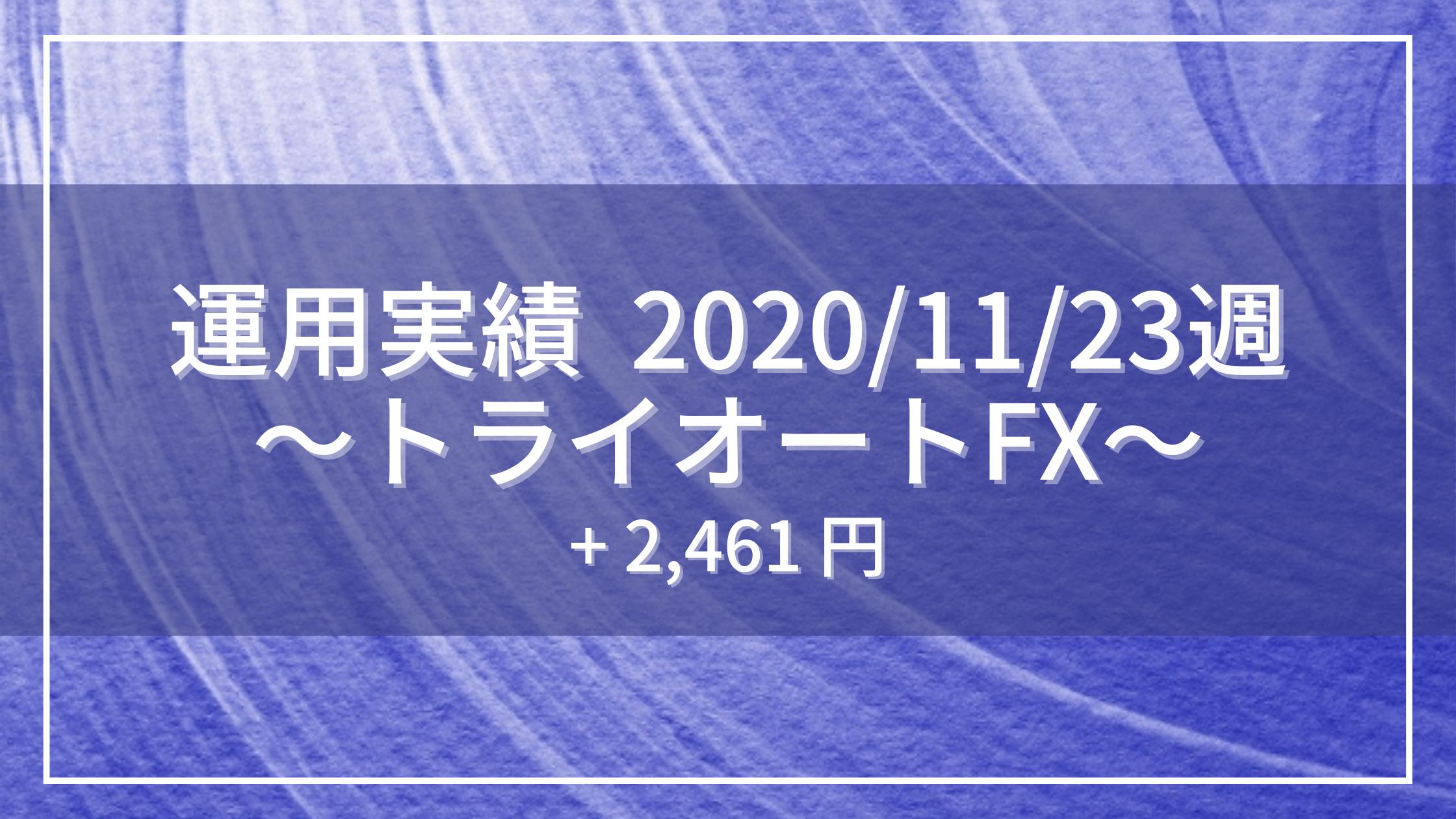 20201123_運用実績_トライオートFX