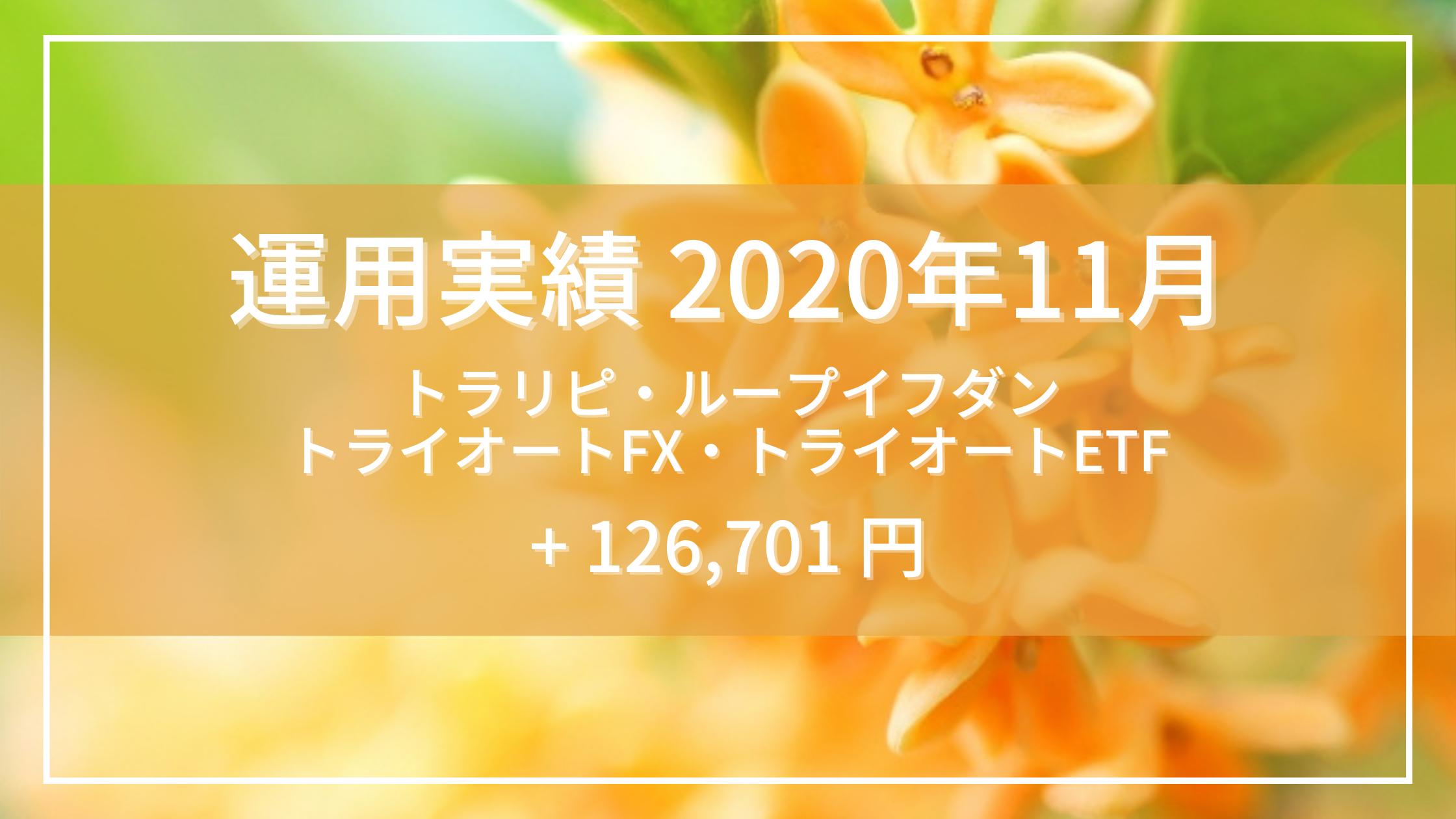 202011_月次運用実績