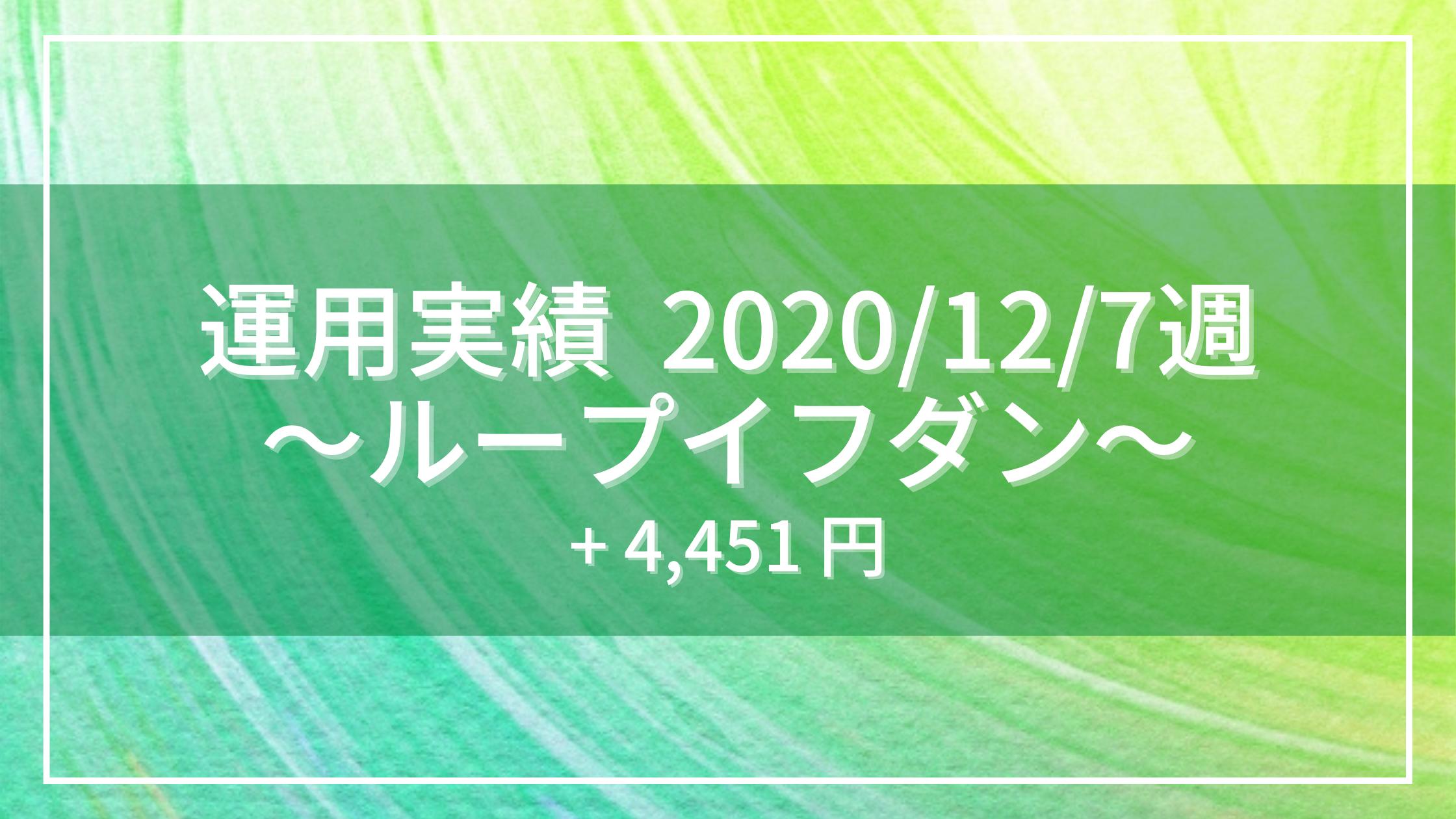 20201207_運用実績_ループイフダン