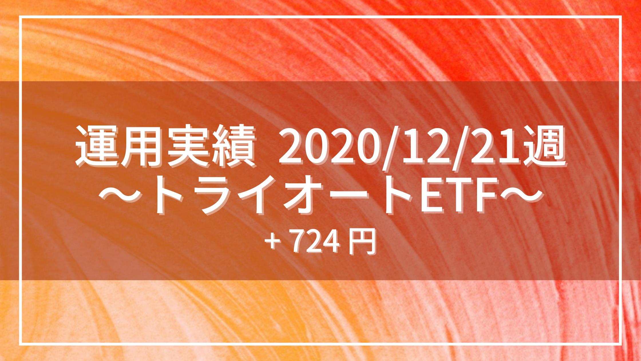 20201221_運用実績_トライオートETF