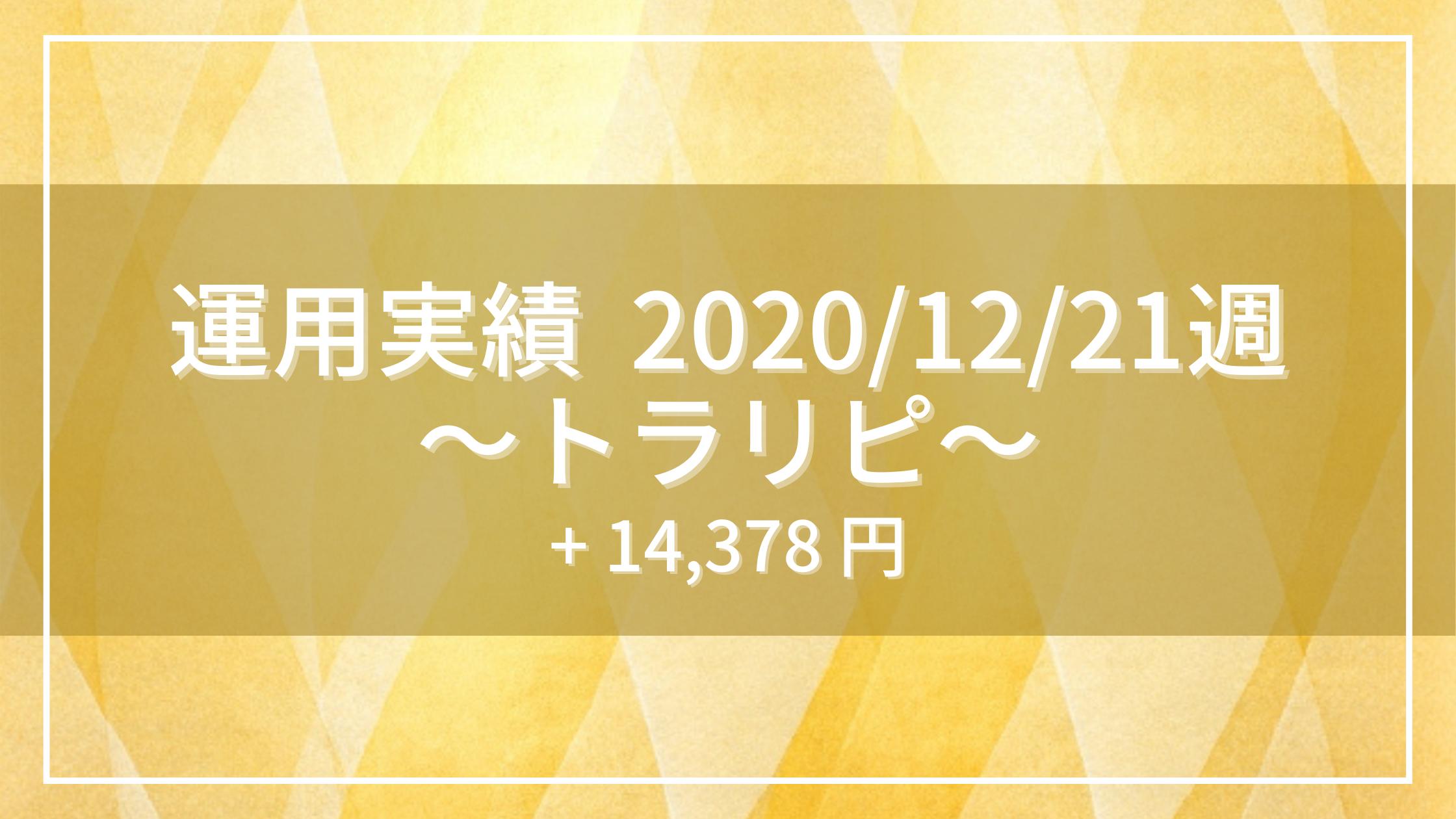 20201221_運用実績_トラリピ