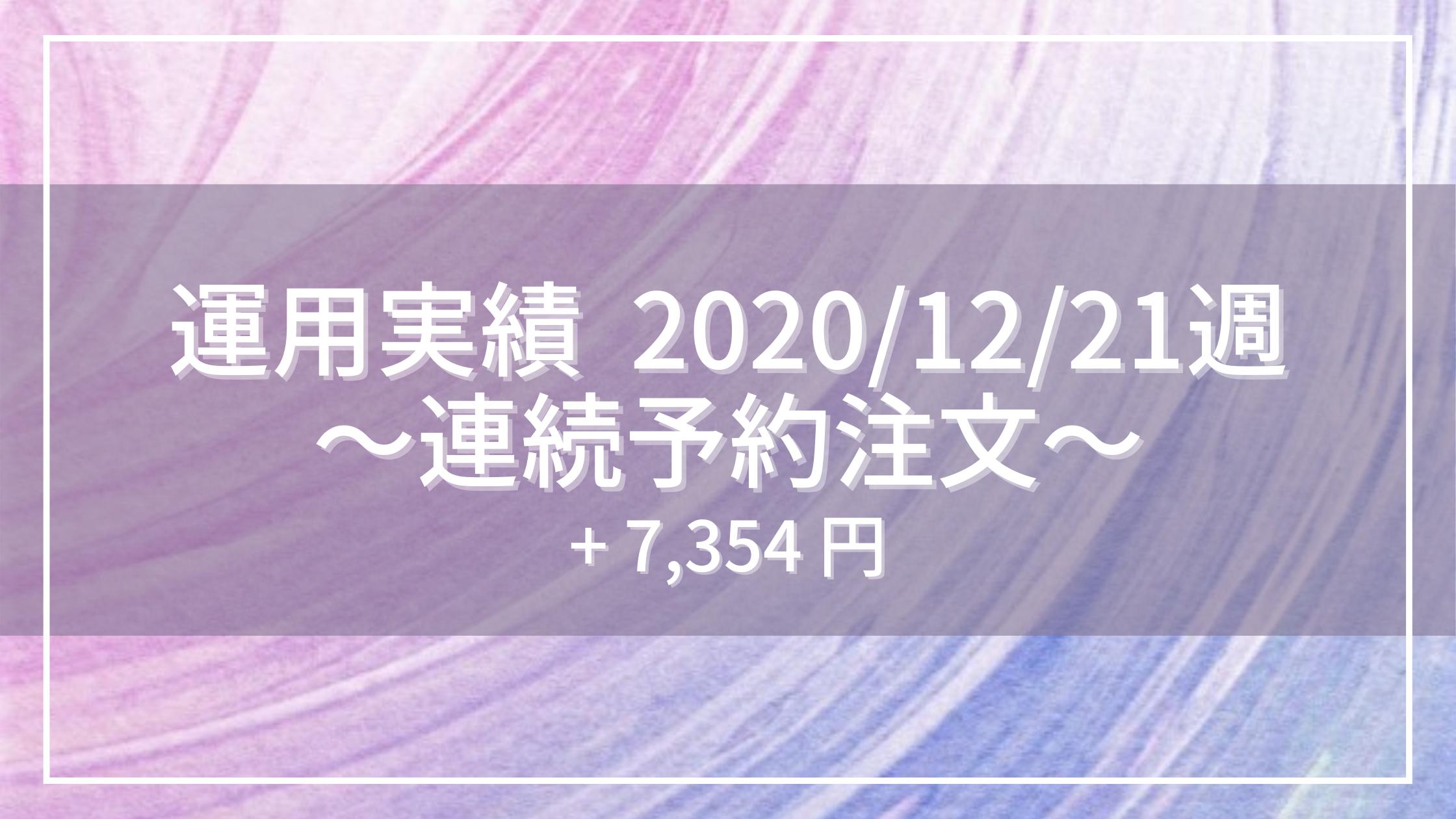 20201221_運用実績_連続予約注文