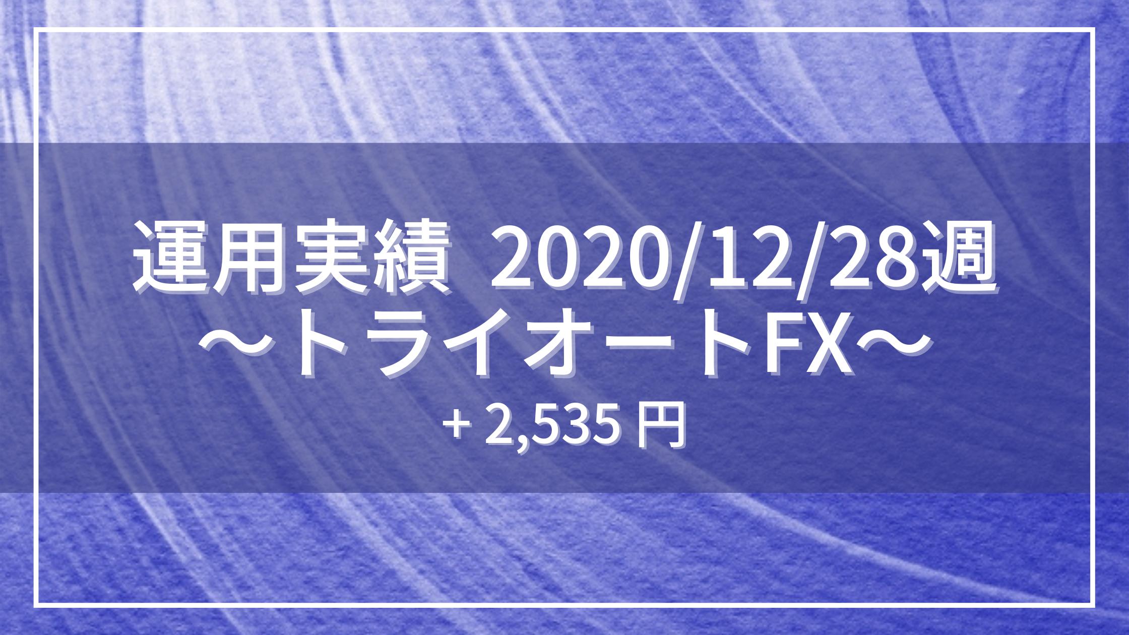 20201228_運用実績_トライオートFX