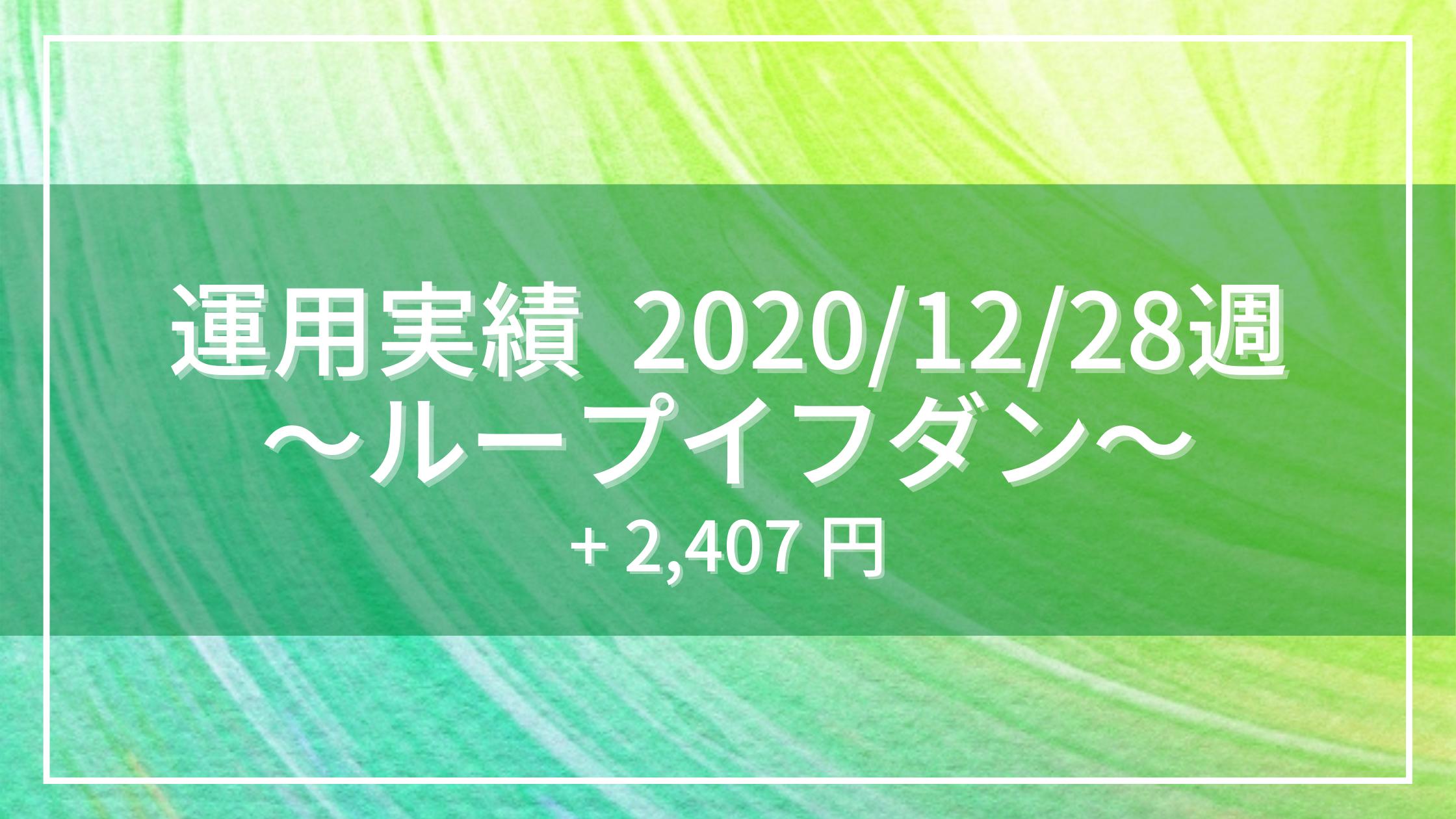 20201228_運用実績_ループイフダン