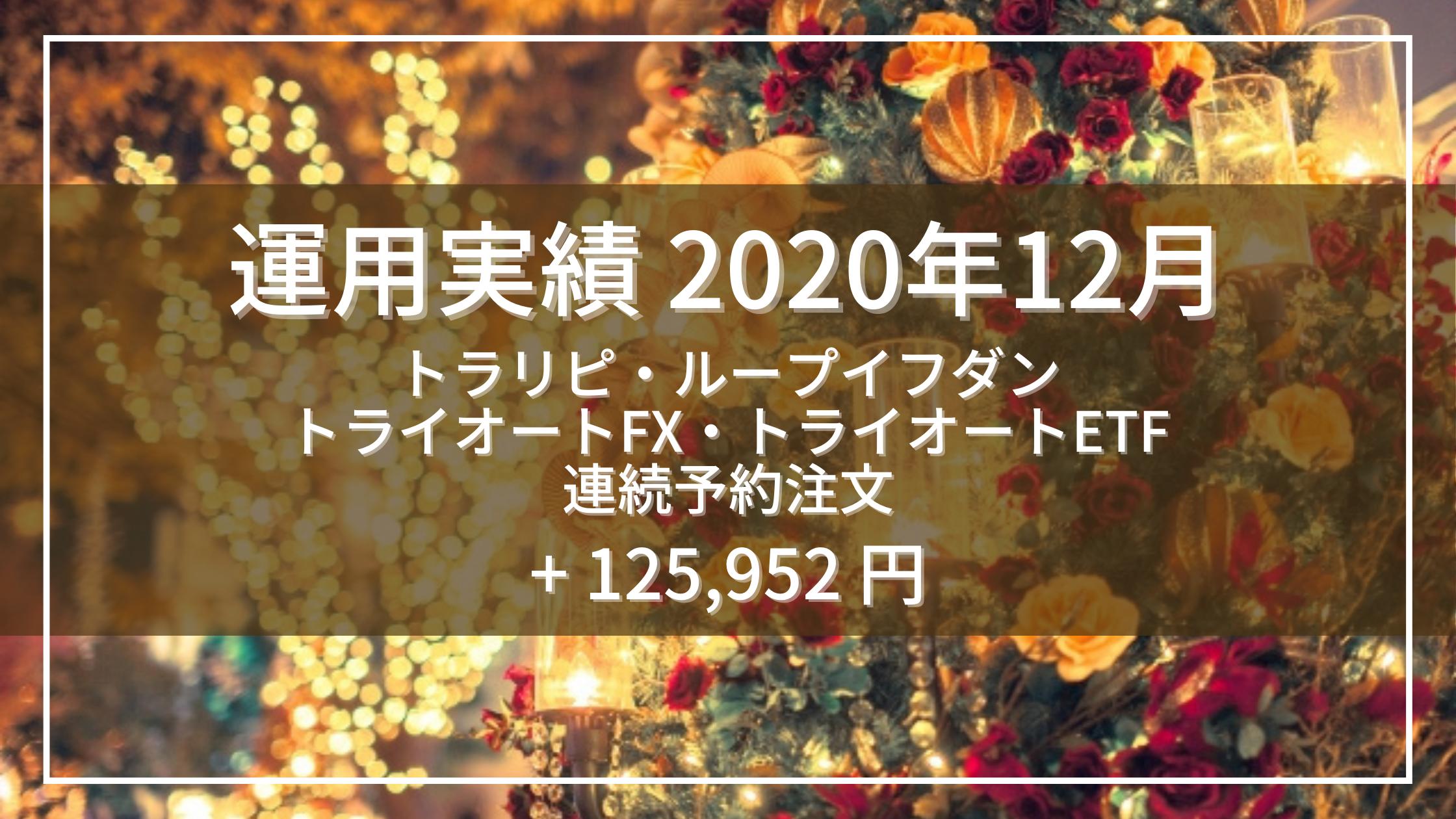 202012_月次運用実績