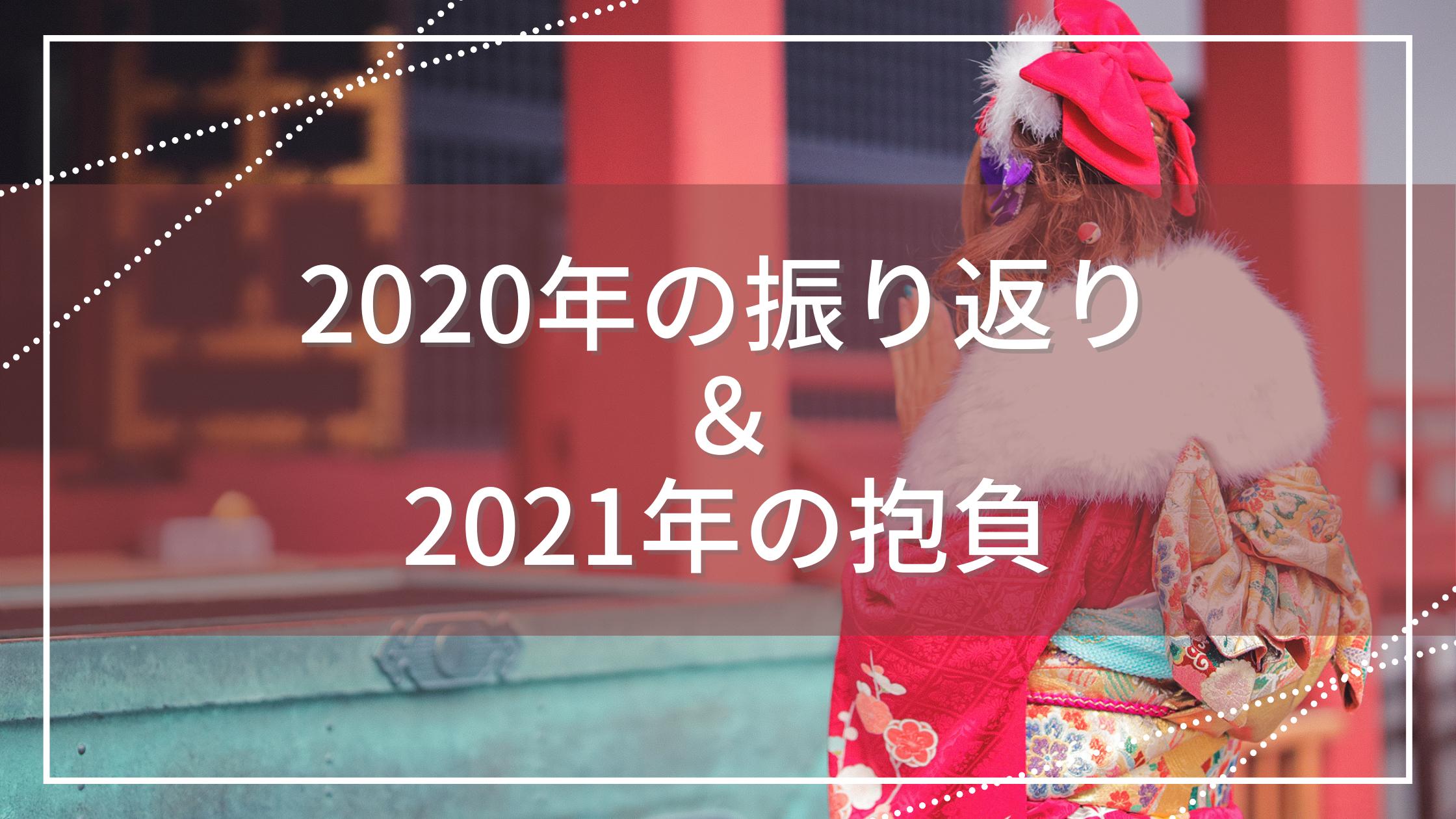 2020年の振り返り&2021年の目標
