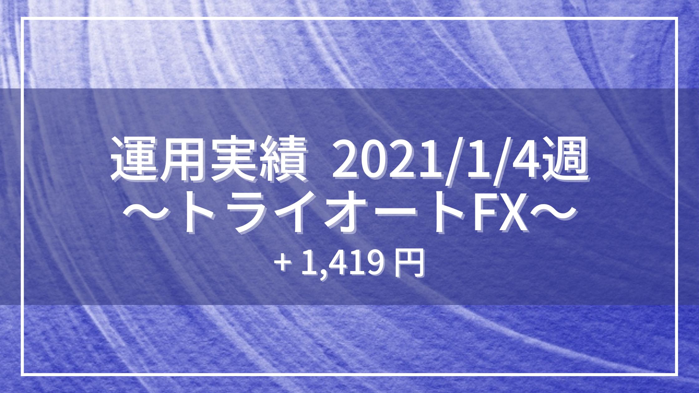 20210104_運用実績_トライオートFX