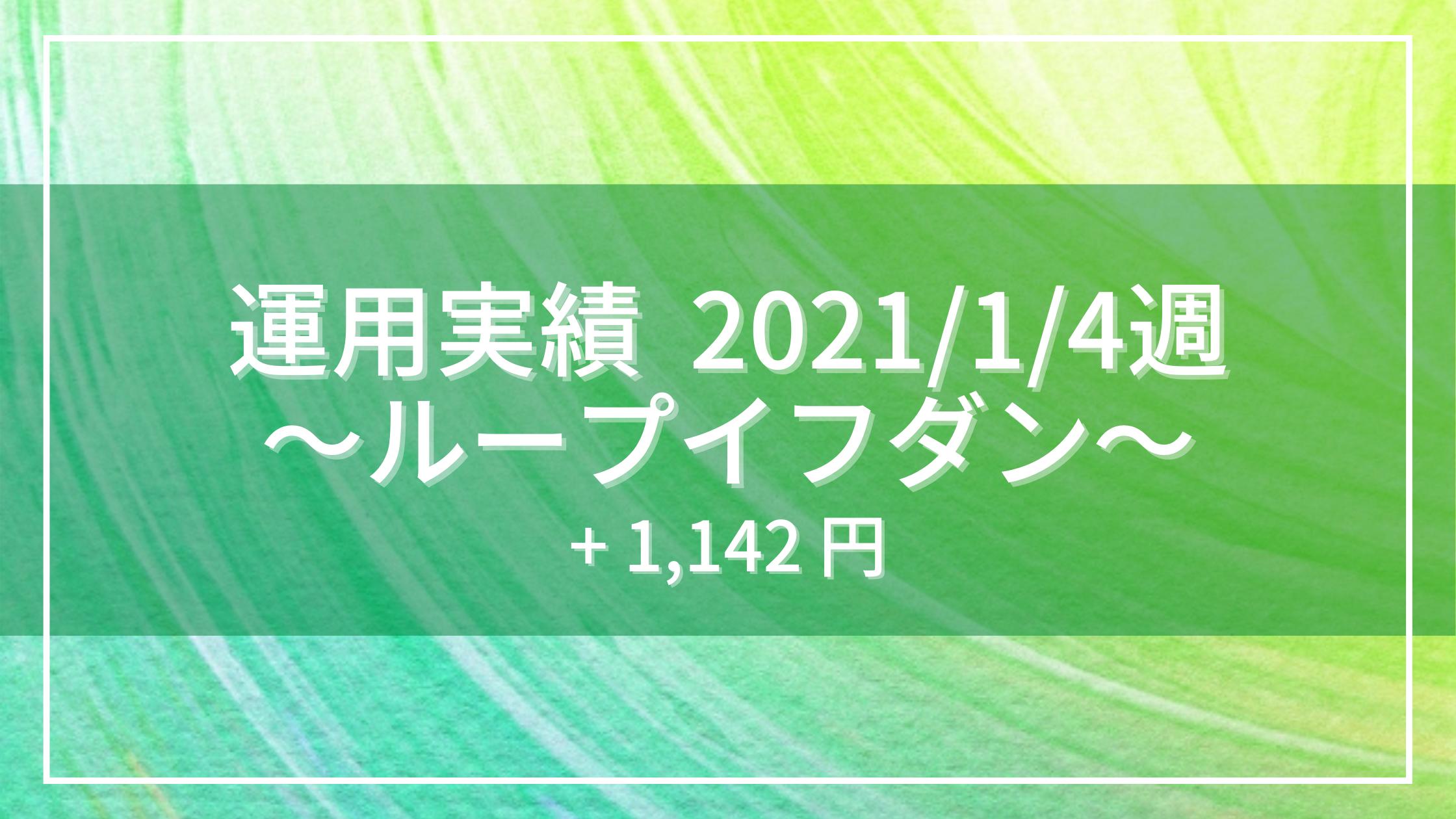 20210104_運用実績_ループイフダン