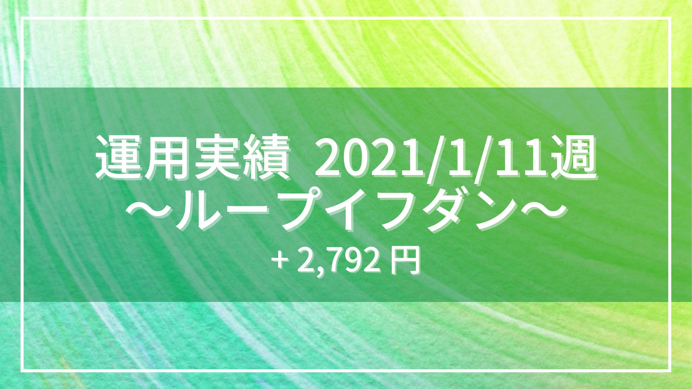 20210111_運用実績_ループイフダン