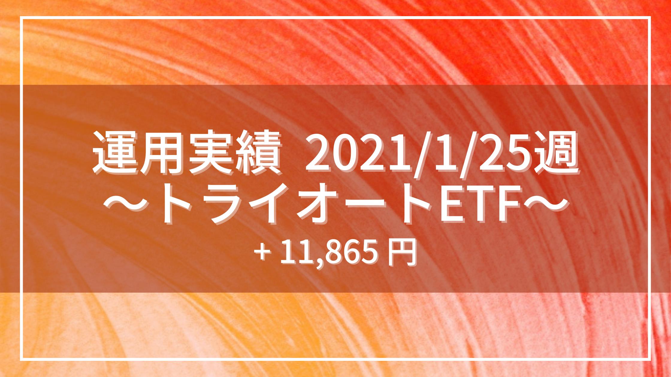 20210125_運用実績_トライオートETF
