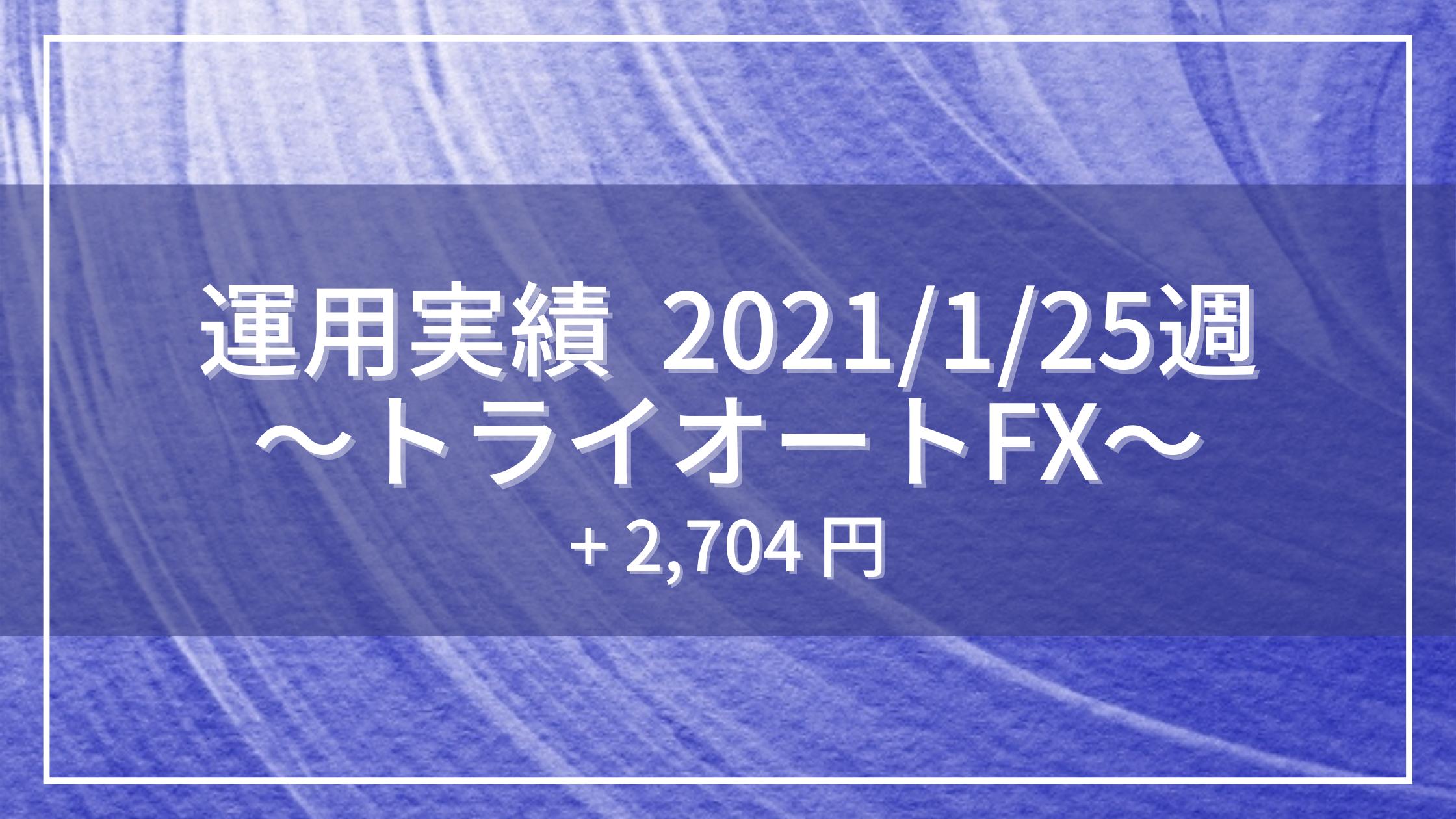 20210125_運用実績_トライオートFX