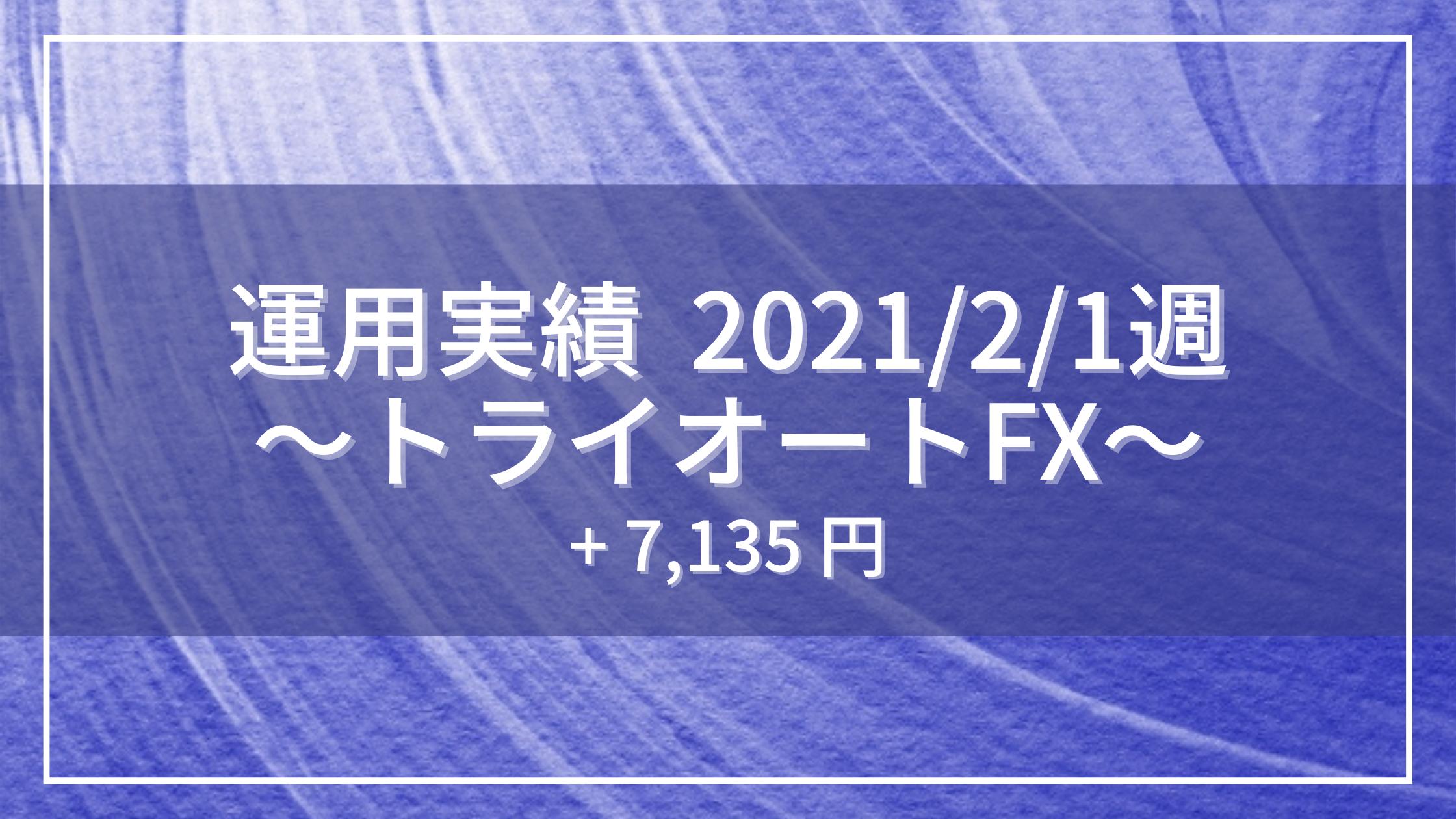 20210201_運用実績_トライオートFX