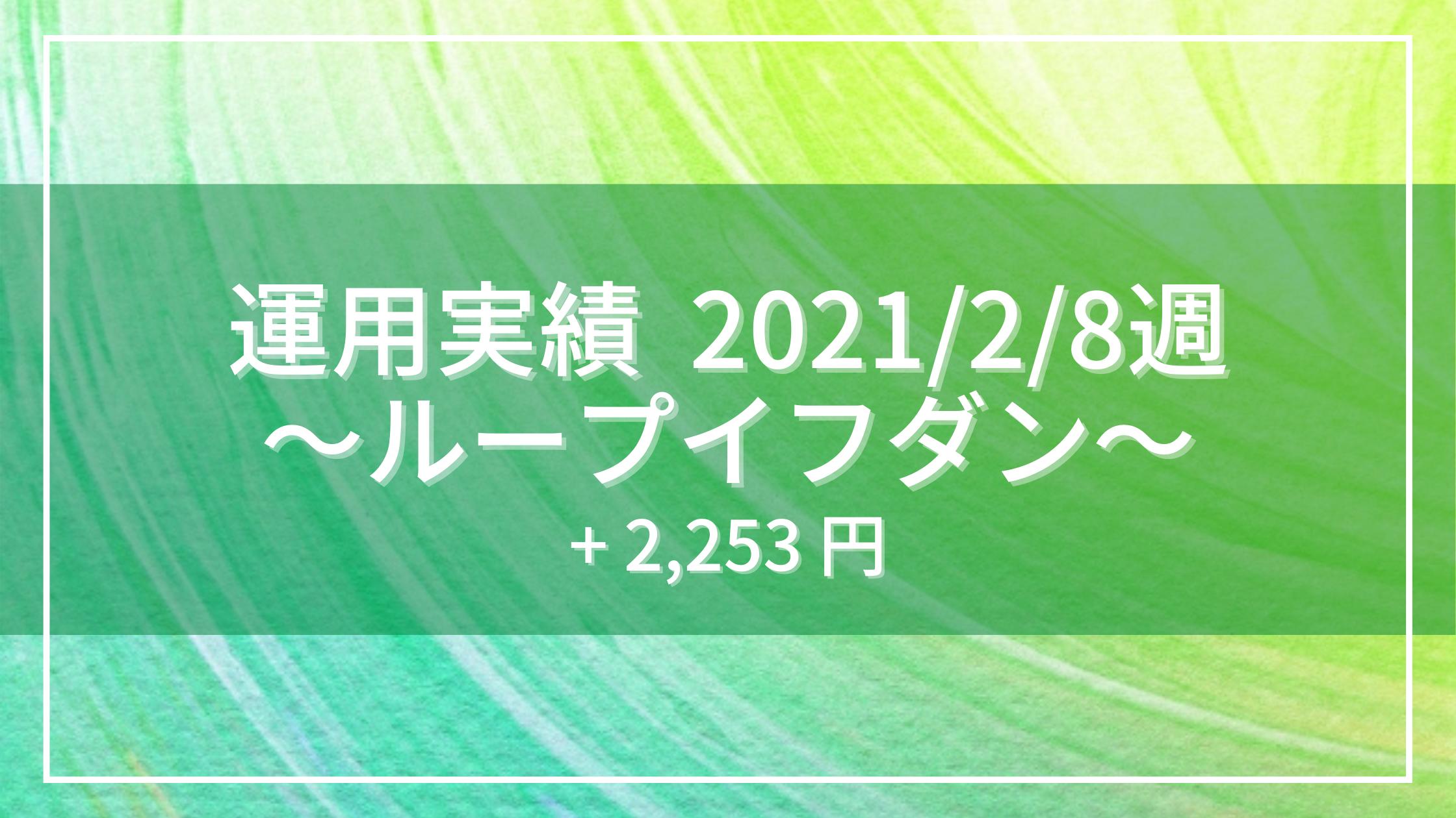 20210208_運用実績_ループイフダン