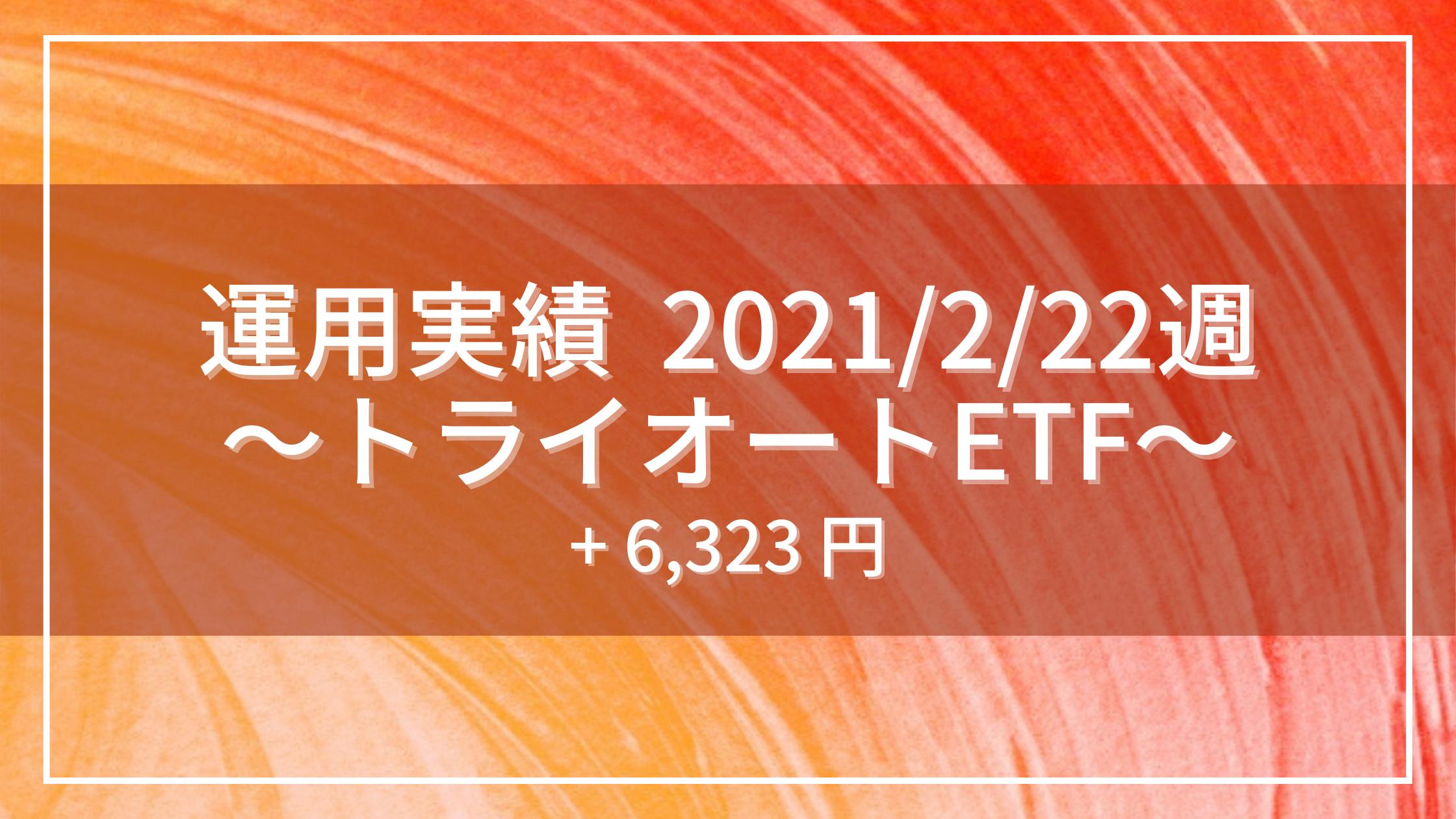 20210222_運用実績_トライオートETF