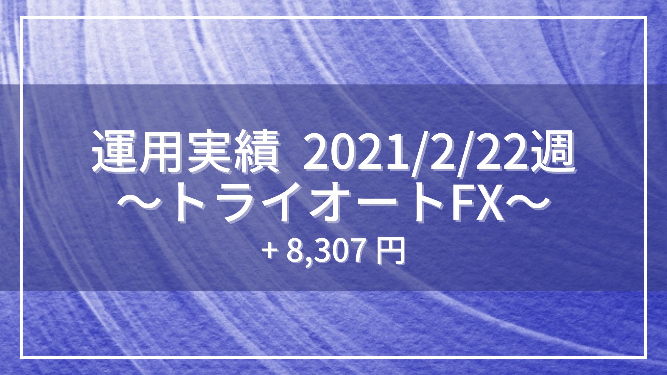 20210222_運用実績_トライオートFX