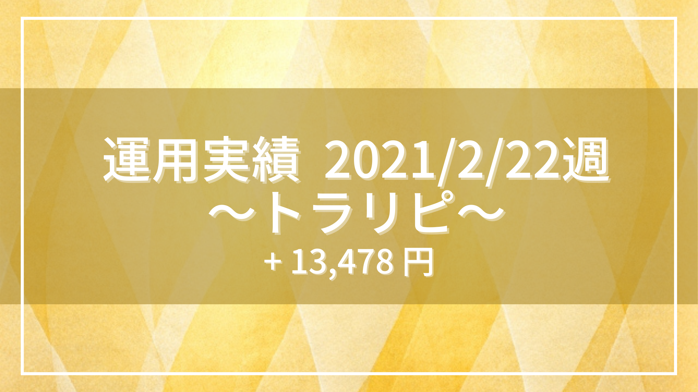 20210222_運用実績_トラリピ