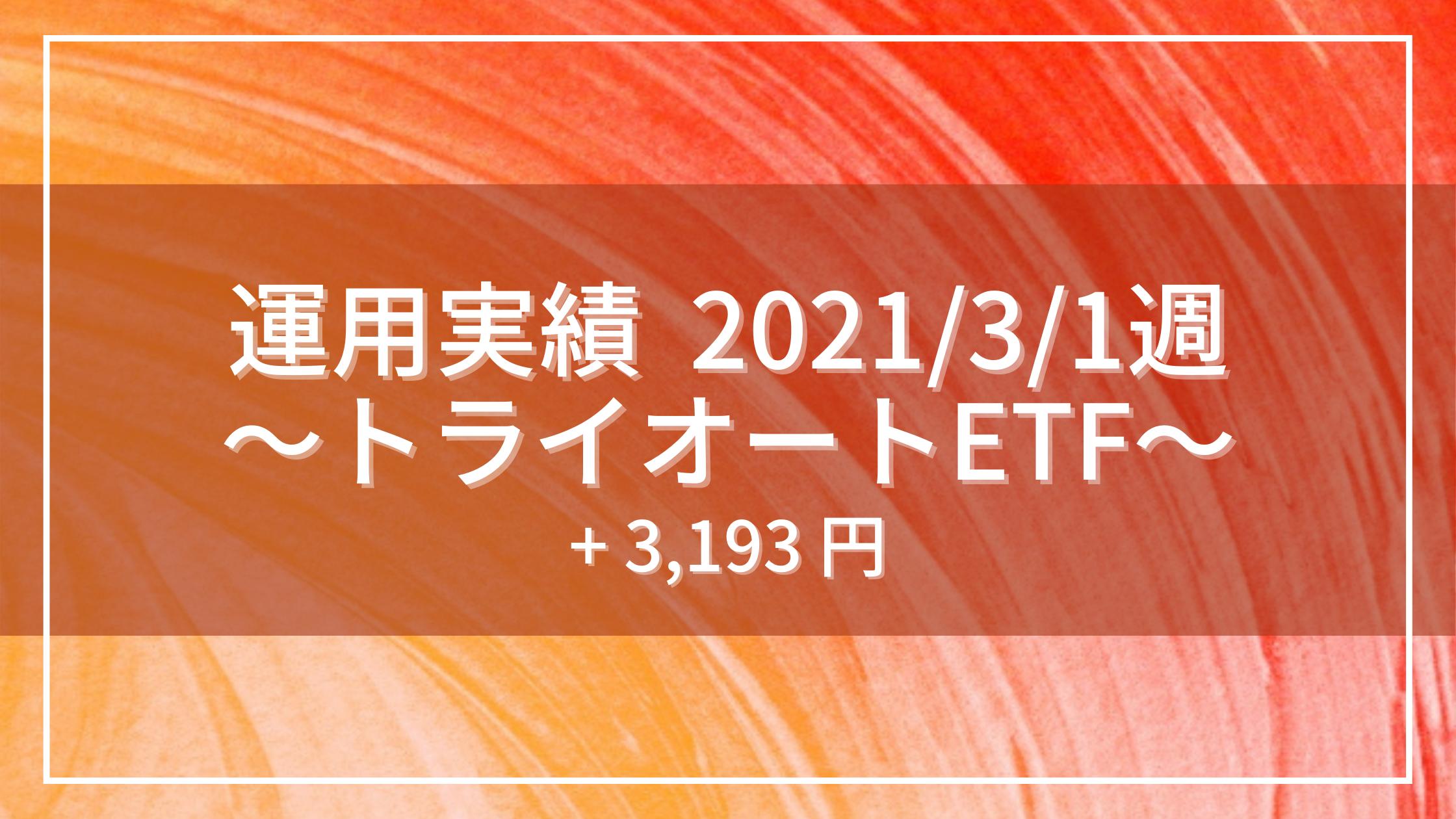 20210301_運用実績_トライオートETF