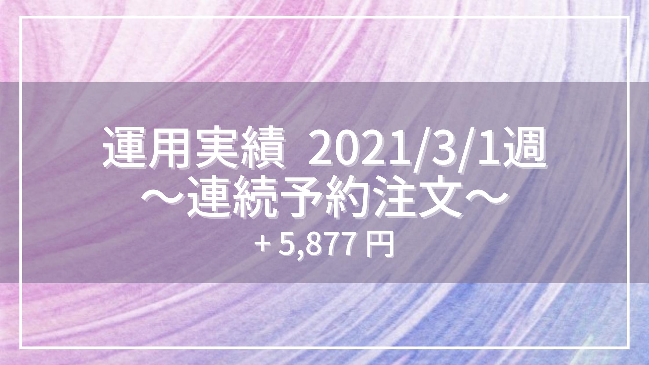 20210301_運用実績_連続予約注文