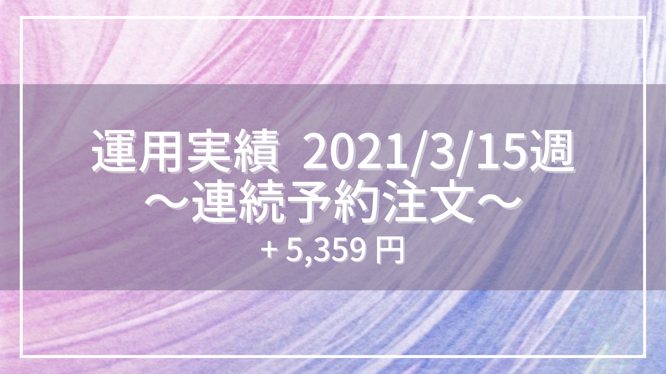 20210315_運用実績_連続予約注文