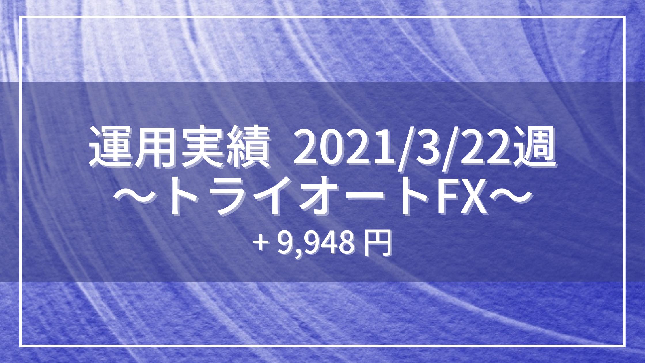 20210322_運用実績_トライオートFX