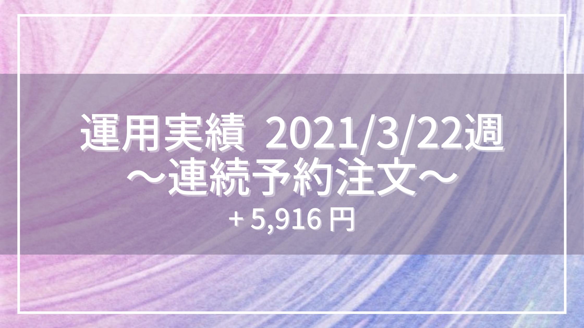 20210322_運用実績_連続予約注文