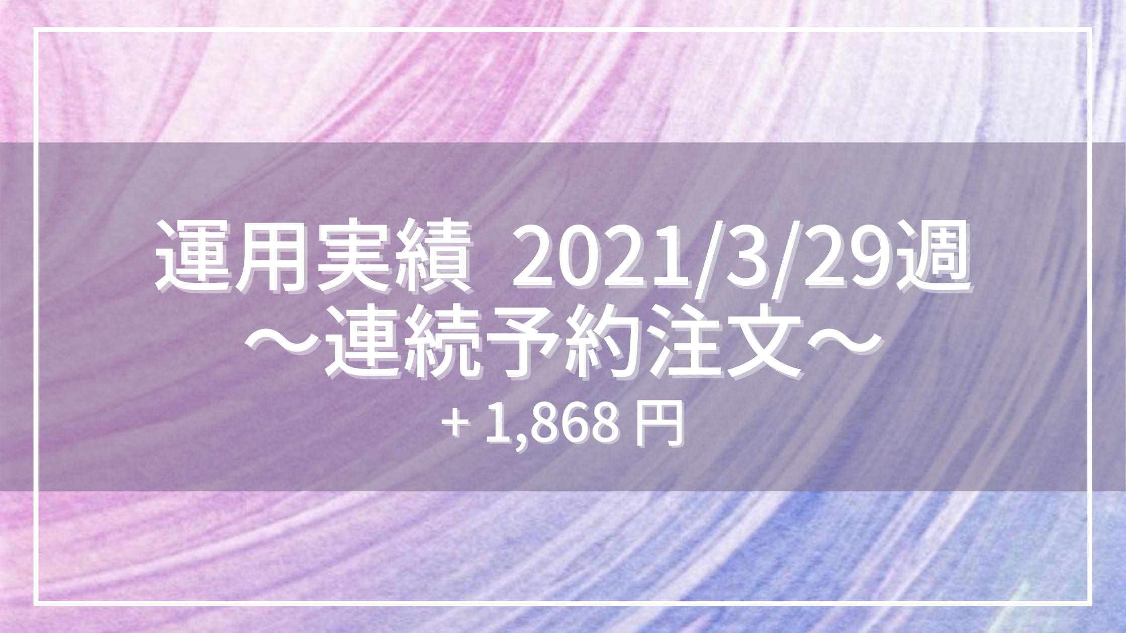 20210329_運用実績_連続予約注文